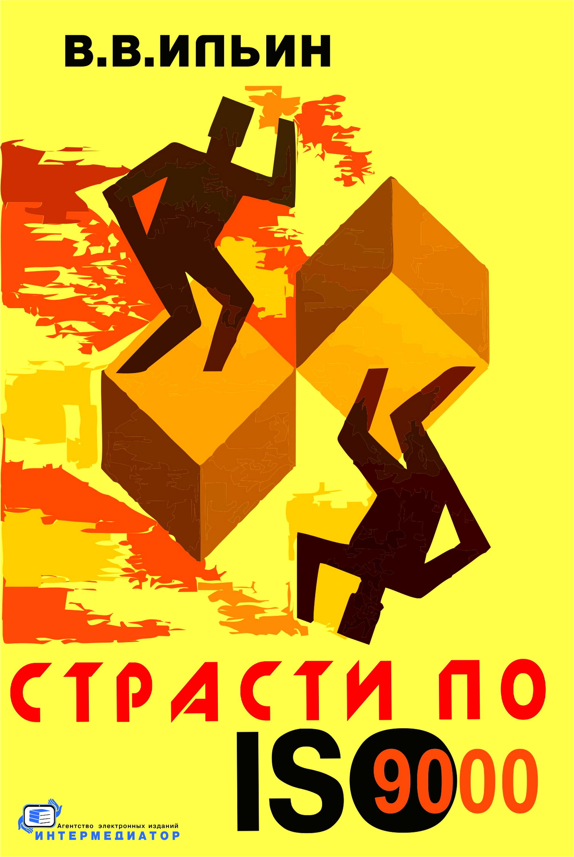 Обложка книги Страсти по ISO 9000. Грустно-комическая повесть о получении сертификата на систему качества