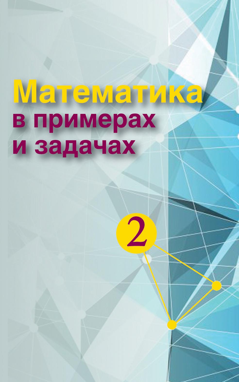 Коллектив авторов Математика в примерах и задачах. Часть 2