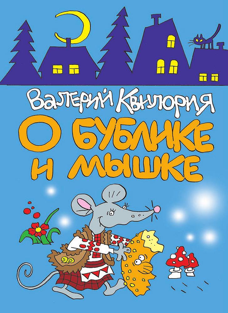 Валерий Квилория О Бублике и Мышке