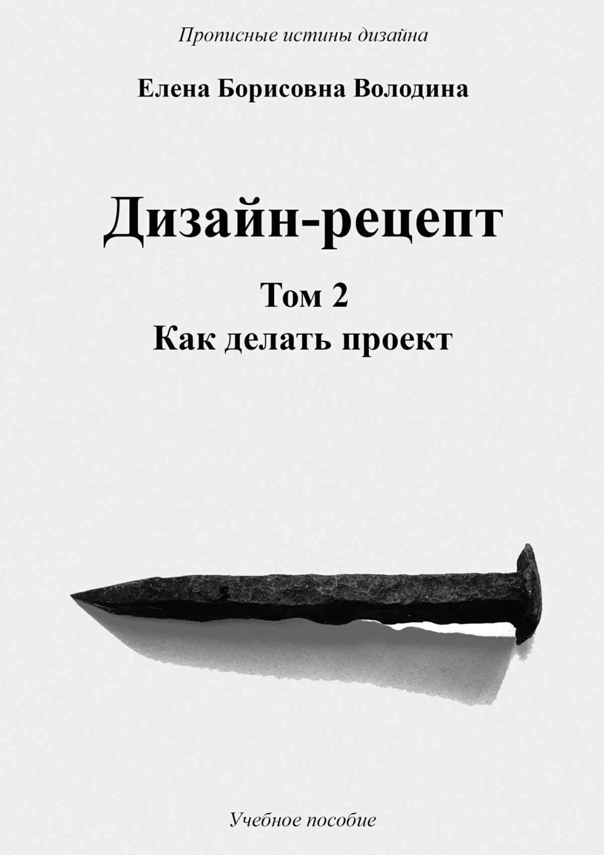 Елена Борисовна Володина Дизайн-рецепт. Том2. Как делать проект
