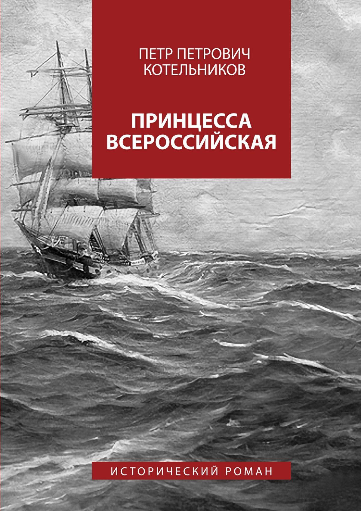 Петр Петрович Котельников Принцесса Всероссийская. Исторический роман