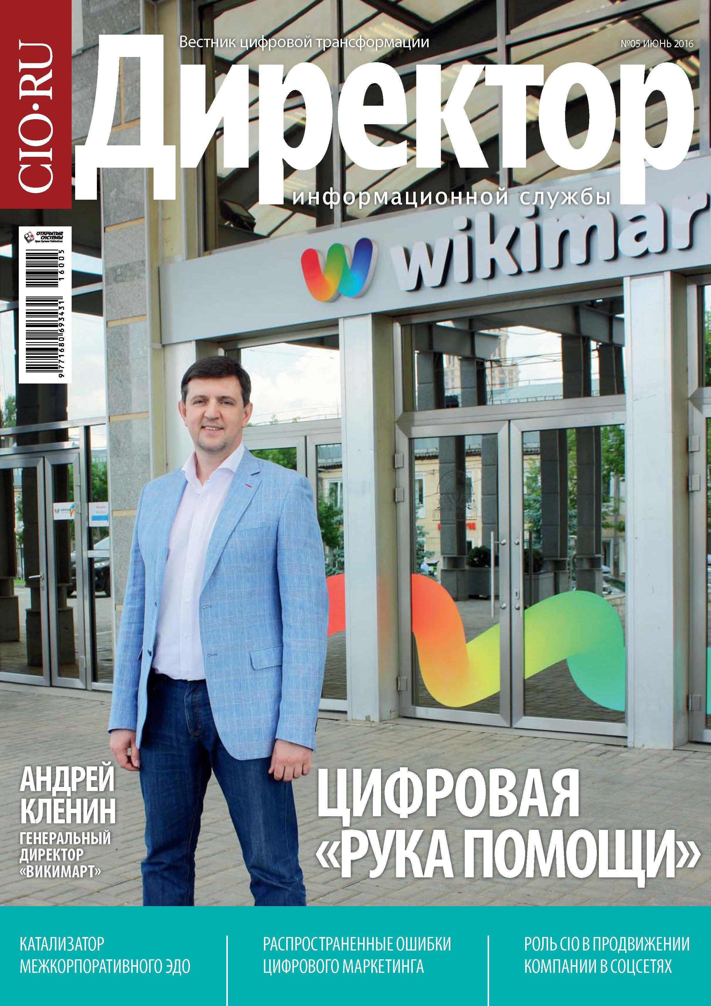 Открытые системы Директор информационной службы №05/2016
