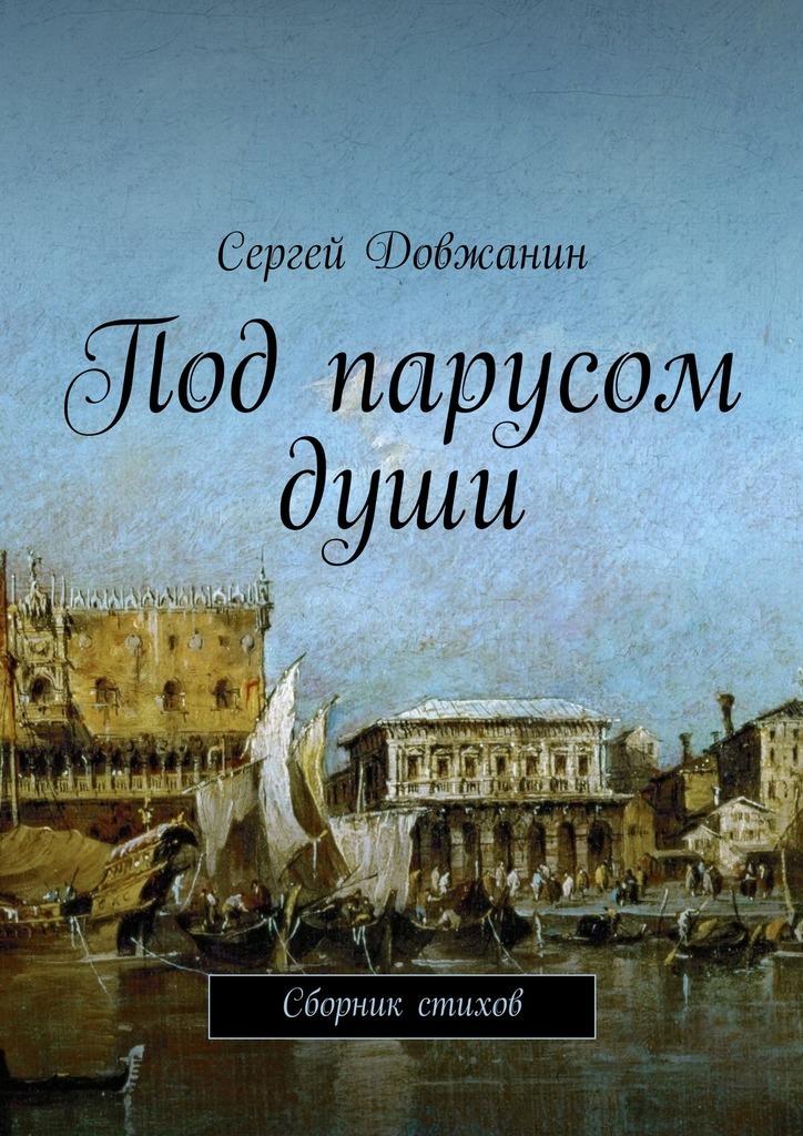 Сергей Довжанин Под парусом души. Сборник стихов