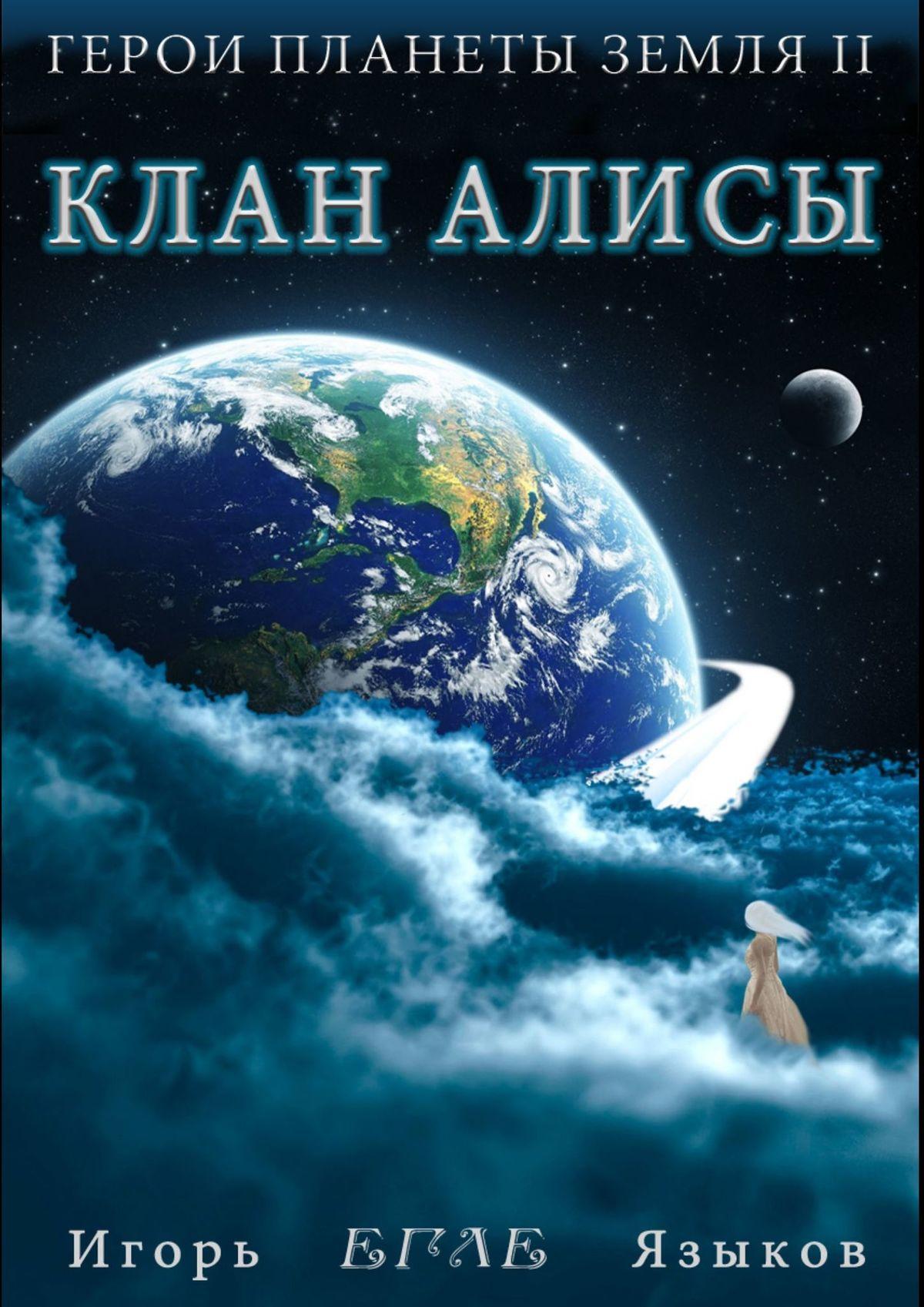 Игорь «Егле» Языков Герои планеты Земля II: Клан Алисы