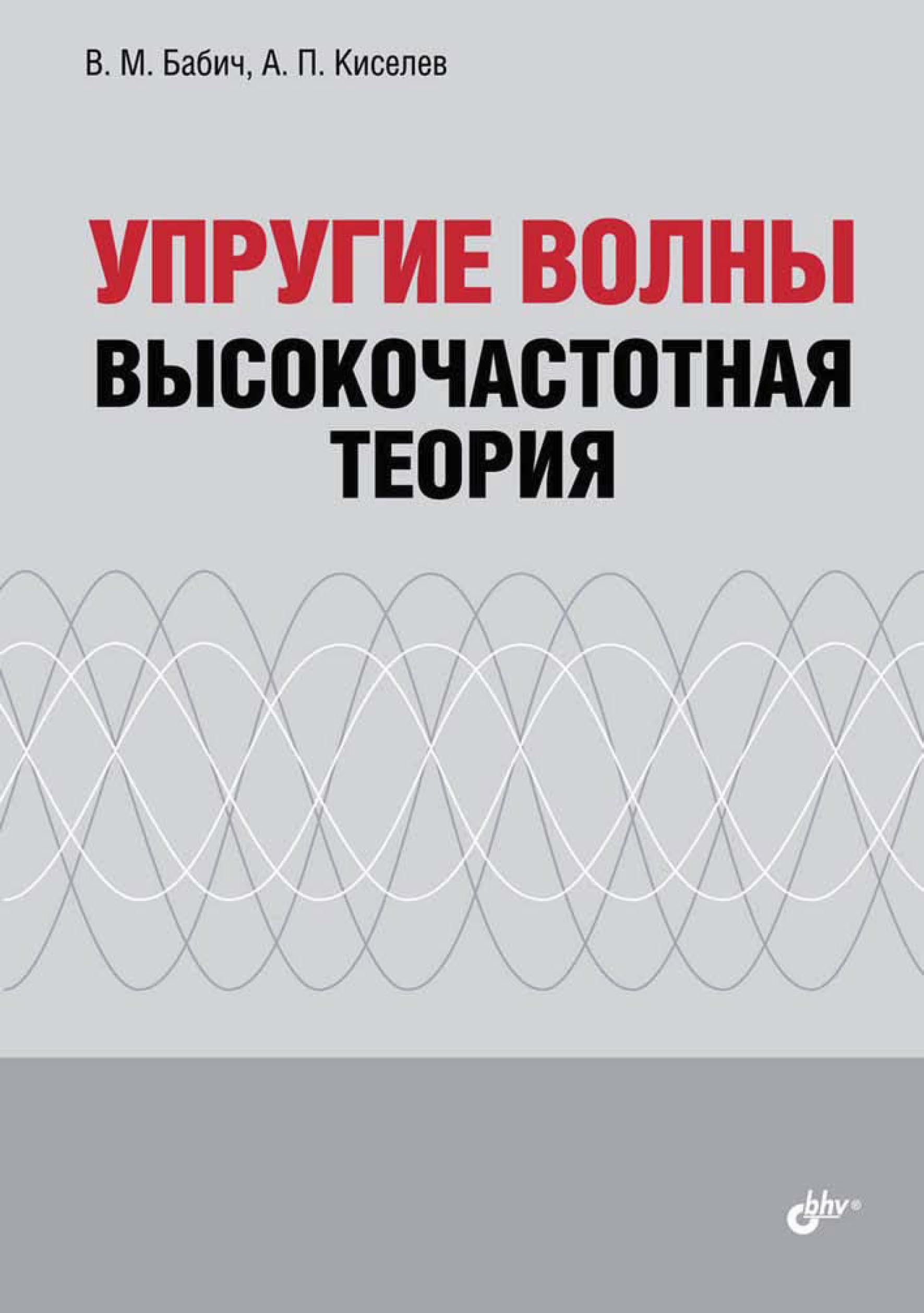 А. П. Киселев Упругие волны. Высокочастотная теория алексей забелин акустоэлектроника расчет характеристик объемных акустических волн в кристаллах