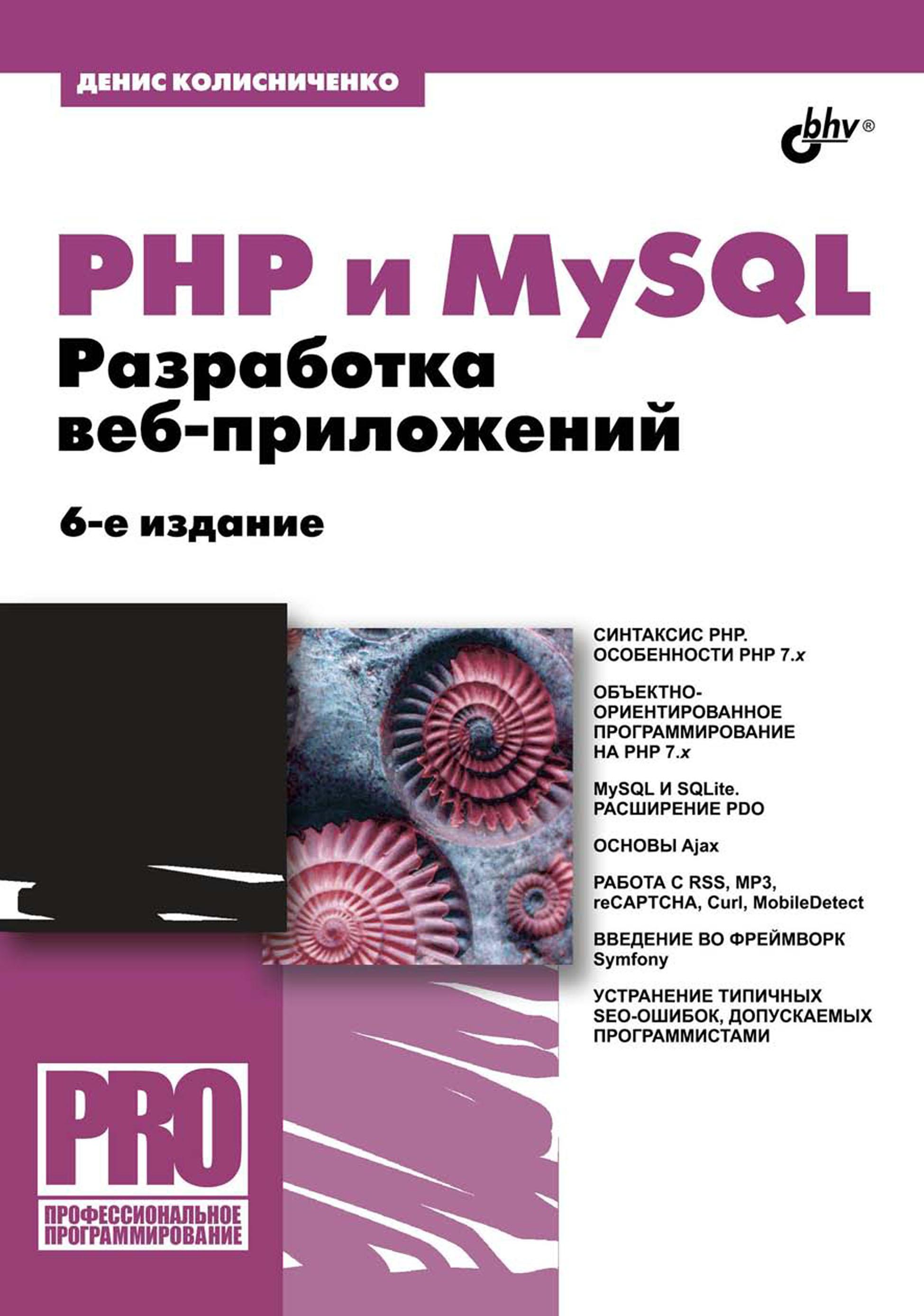 Денис Колисниченко PHP и MySQL. Разработка веб-приложений цены онлайн
