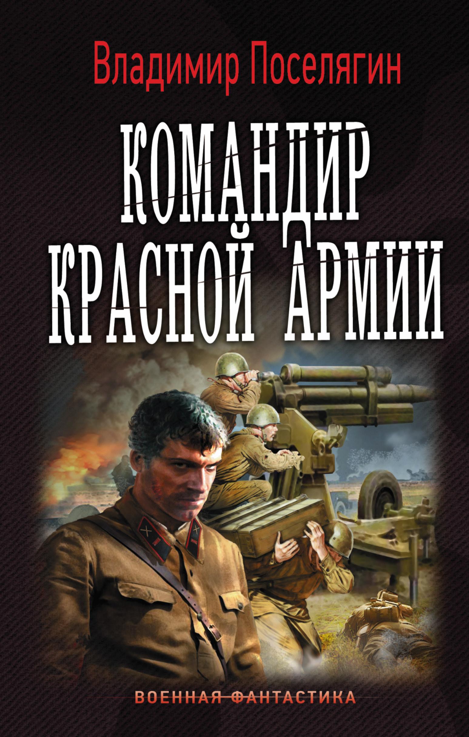 Владимир Поселягин / Командир Красной Армии