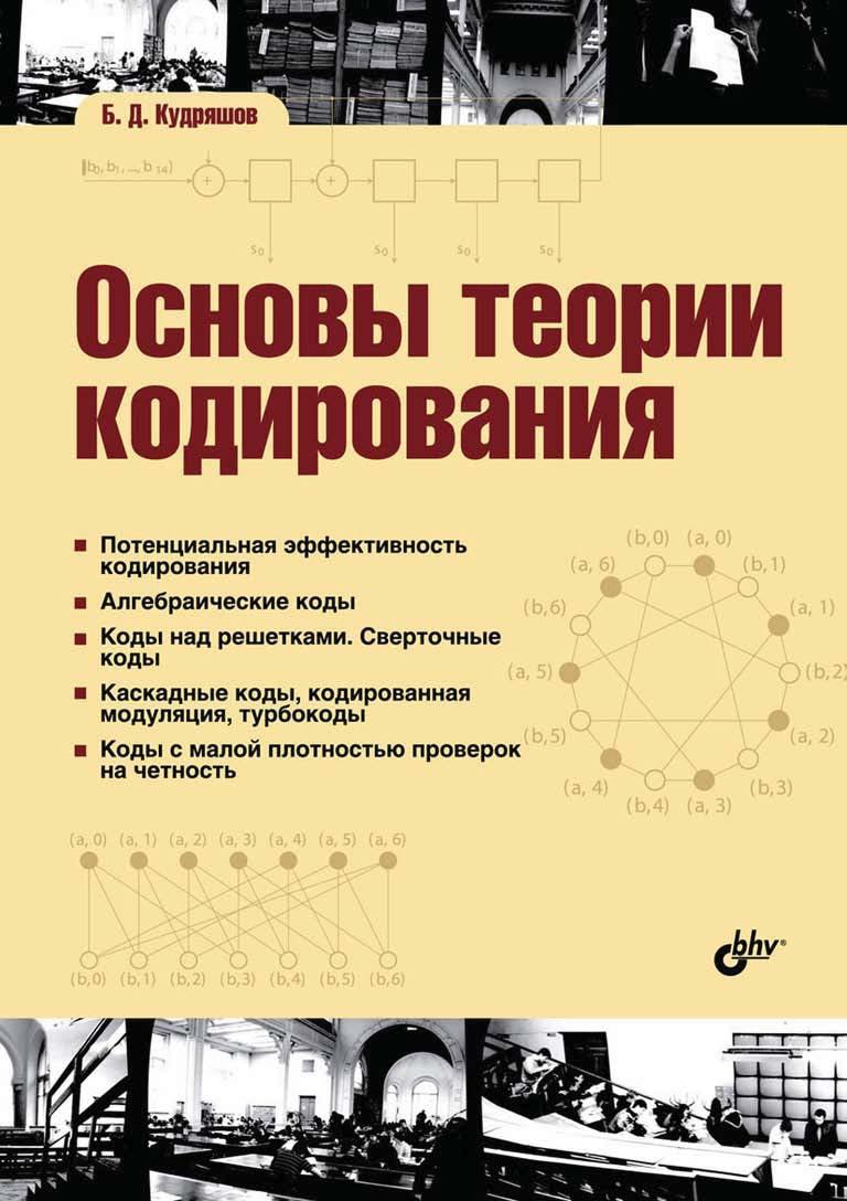 Б. Д. Кудряшов Основы теории кодирования о в бабурова математические основы современной теории гравитации