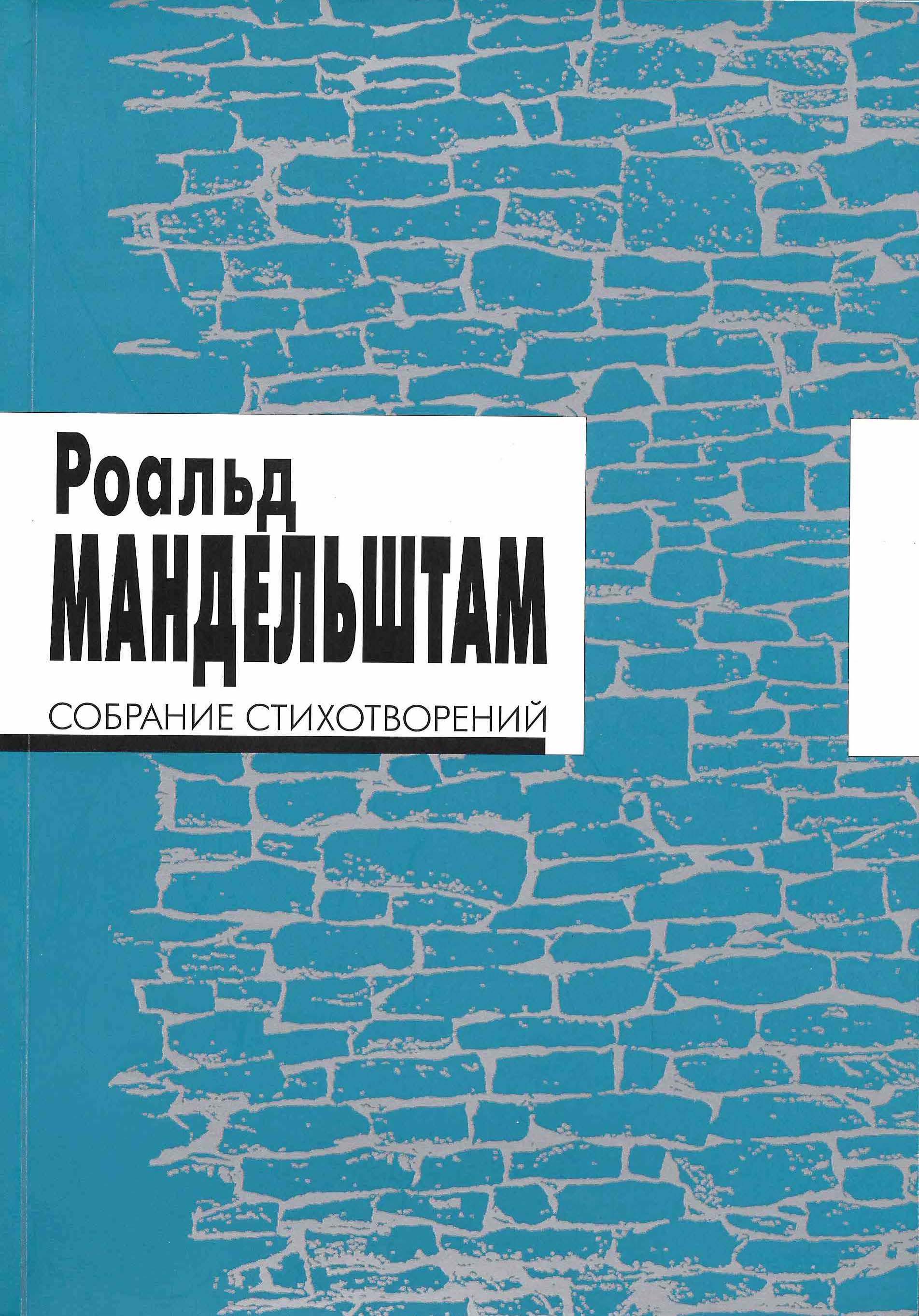 Роальд Мандельштам Собрание стихотворений собрание стихотворений 1914 репринтное издание