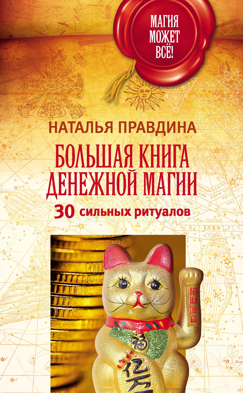 Наталия Правдина Большая книга денежной магии. 30 сильных ритуалов
