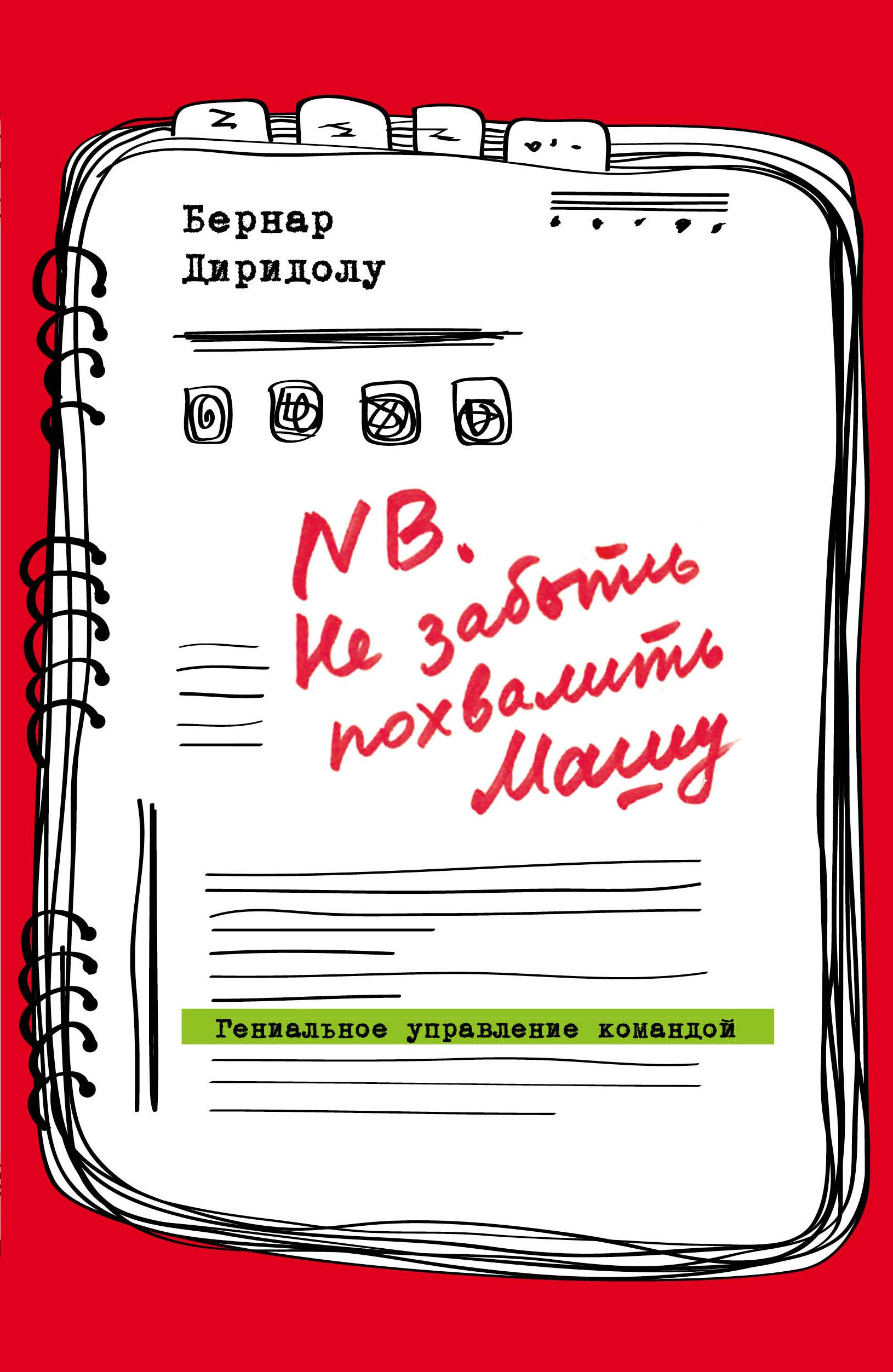 Обложка книги NB. Не забыть похвалить Машу. Гениальное управление командой