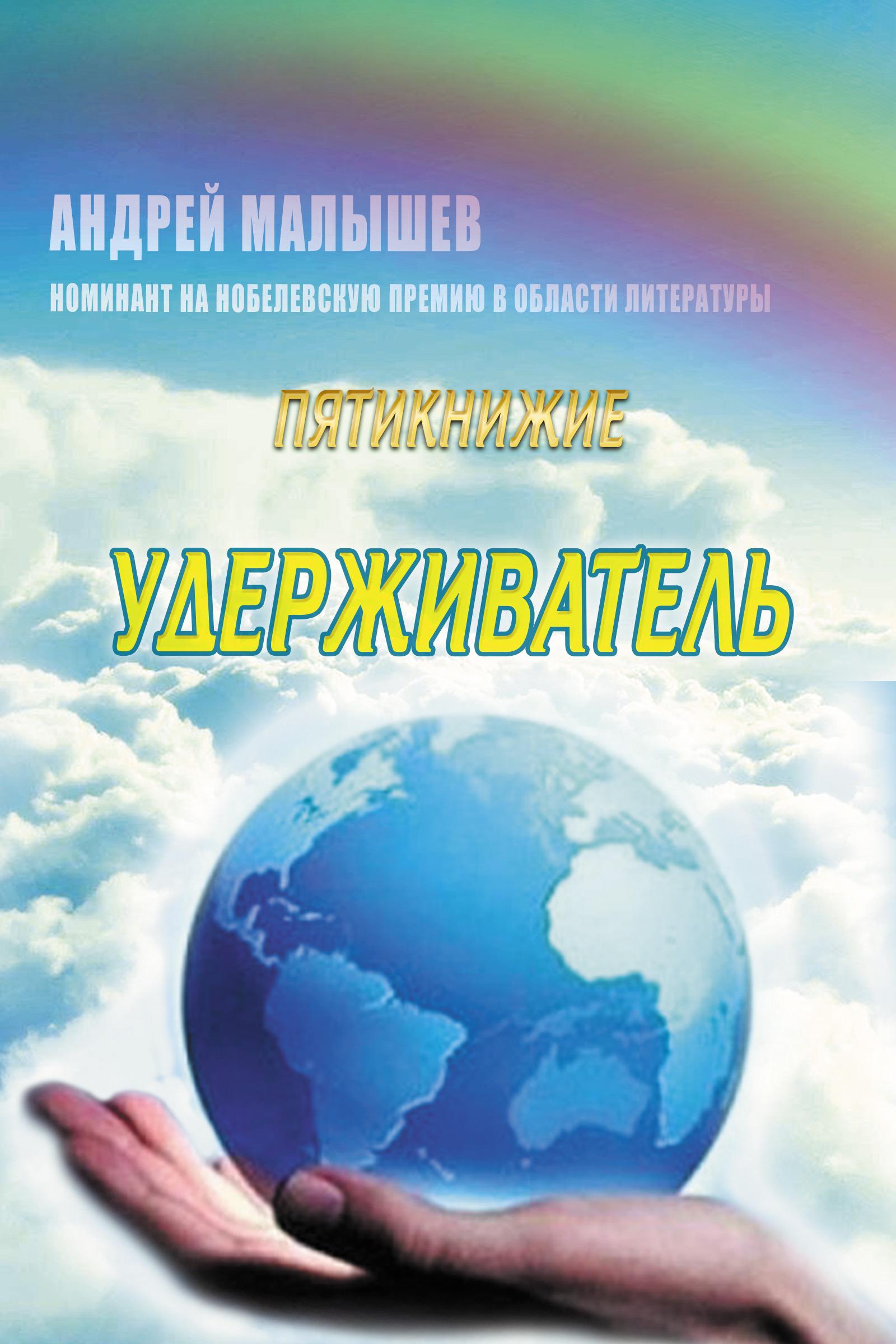 Андрей Малышев «Удерживатель»