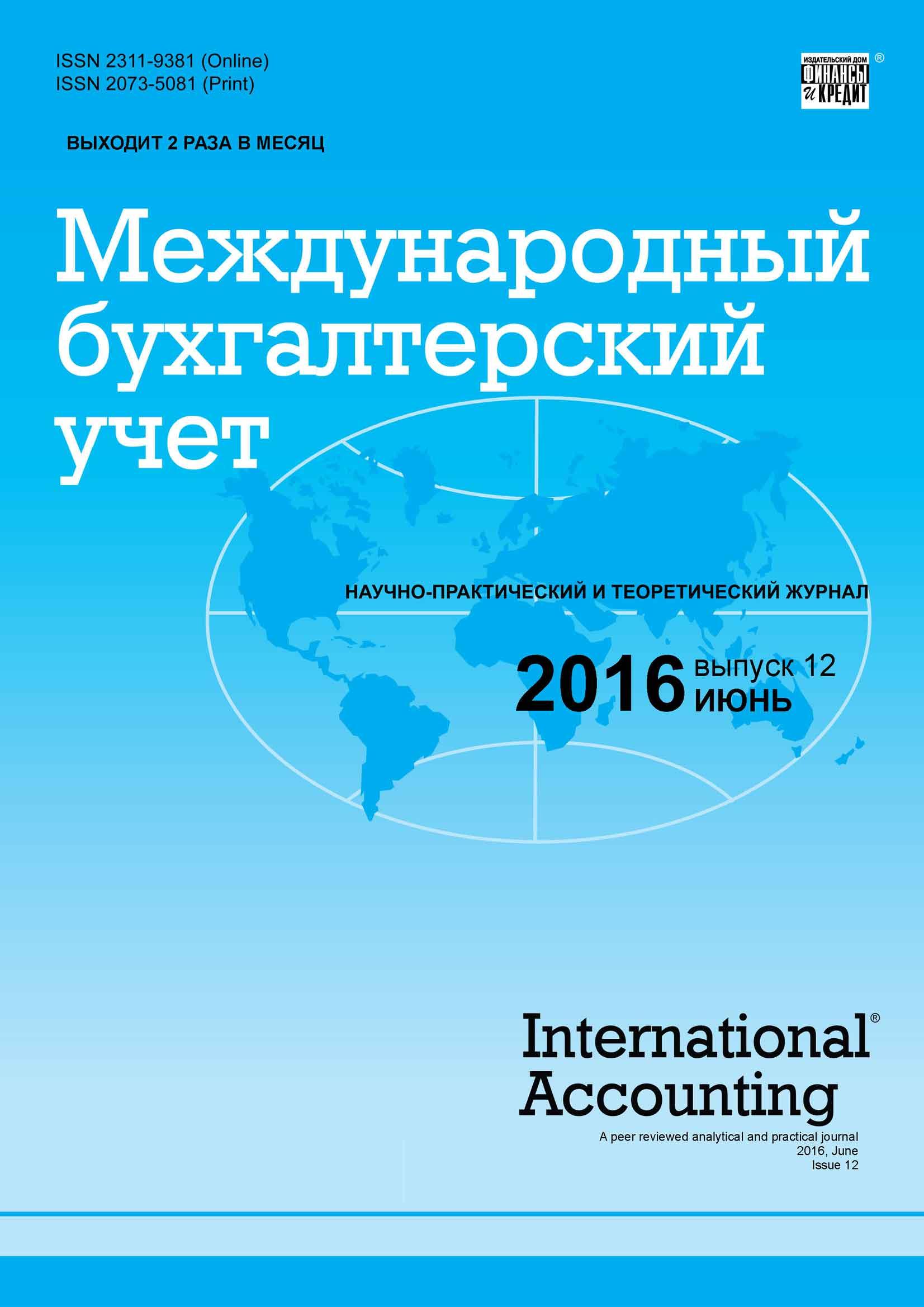 Отсутствует Международный бухгалтерский учет № 12 (402) 2016 алан гринспен 0 эпоха потрясений проблемы и перспективы мировой финансовой системы эко кожа