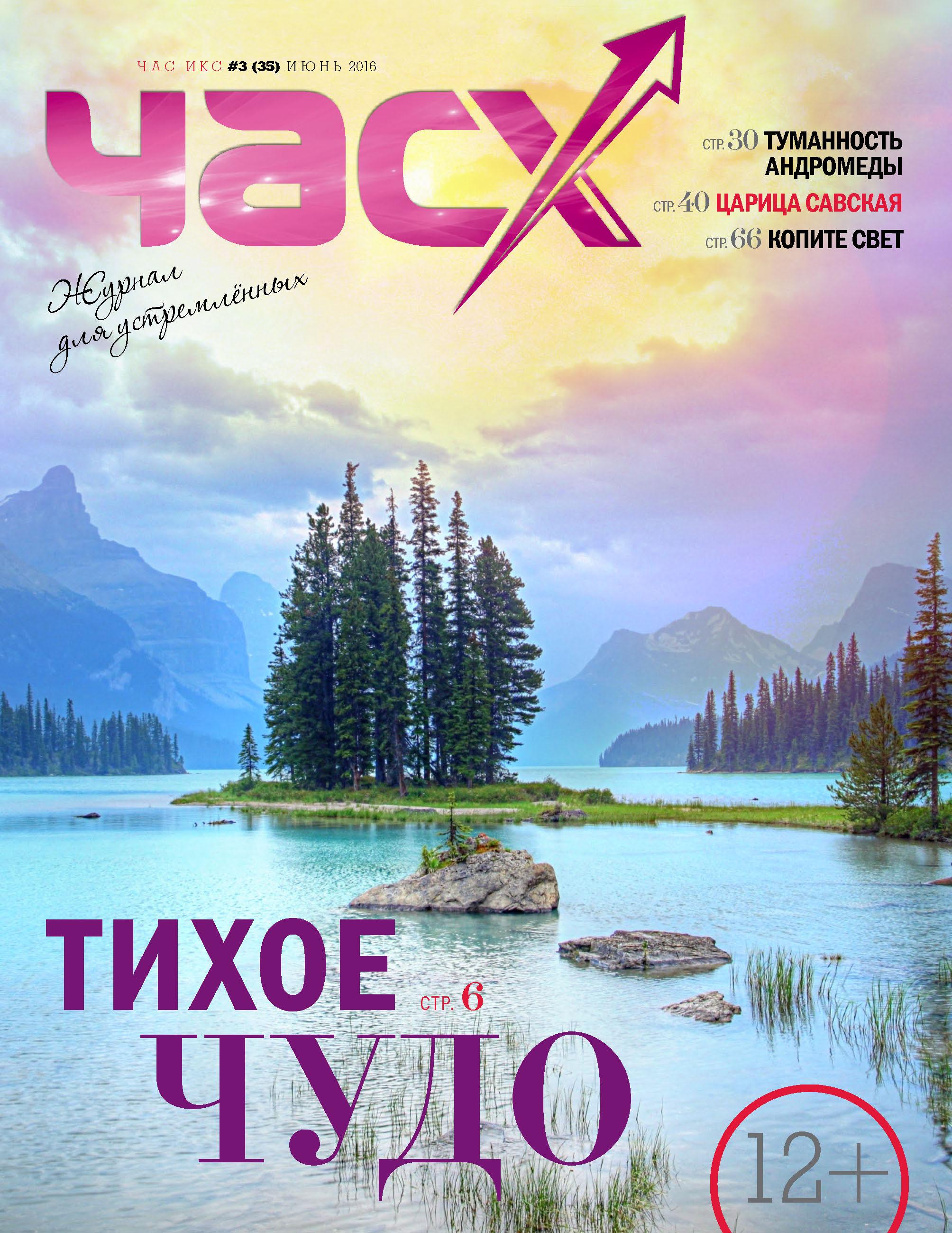 Отсутствует Час X. Журнал для устремленных. №3/2016 отсутствует час x журнал для устремленных 5 2015