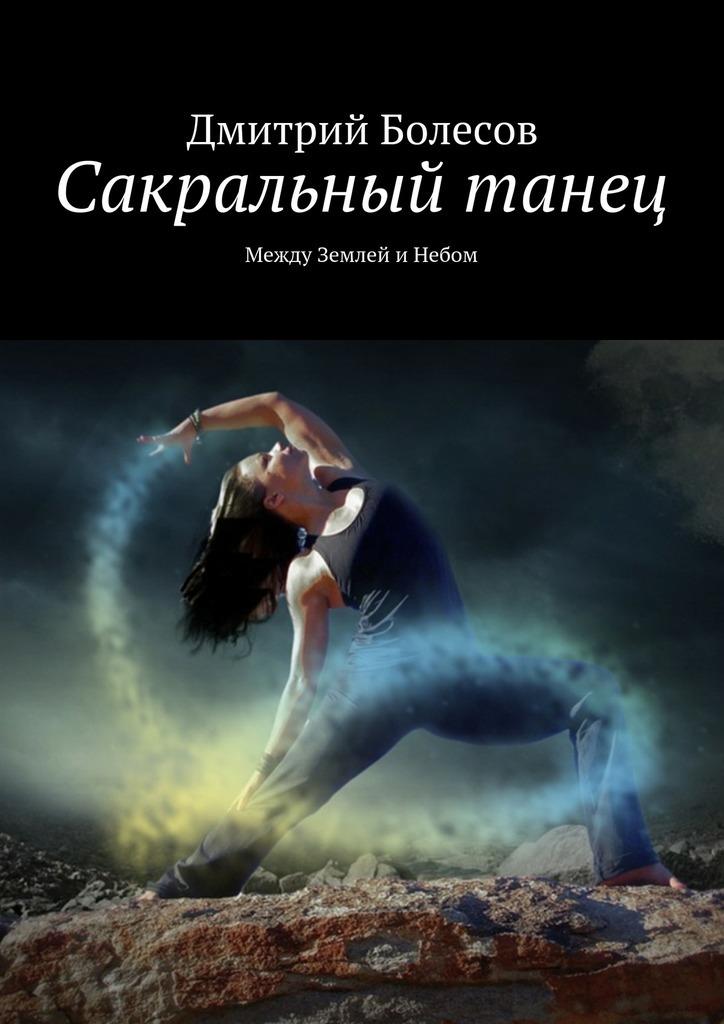 Дмитрий Болесов Сакральный танец. Между Землей и Небом