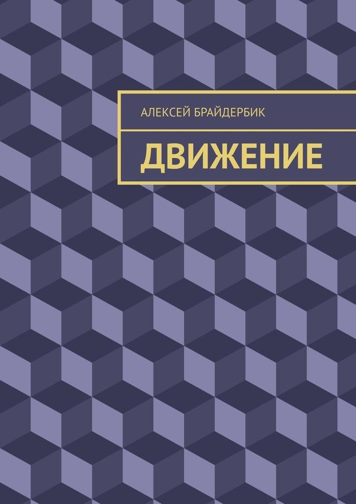Алексей Брайдербик Движение алексей брайдербик список чёрного жемчуга миниатюры рассказы зарисовки