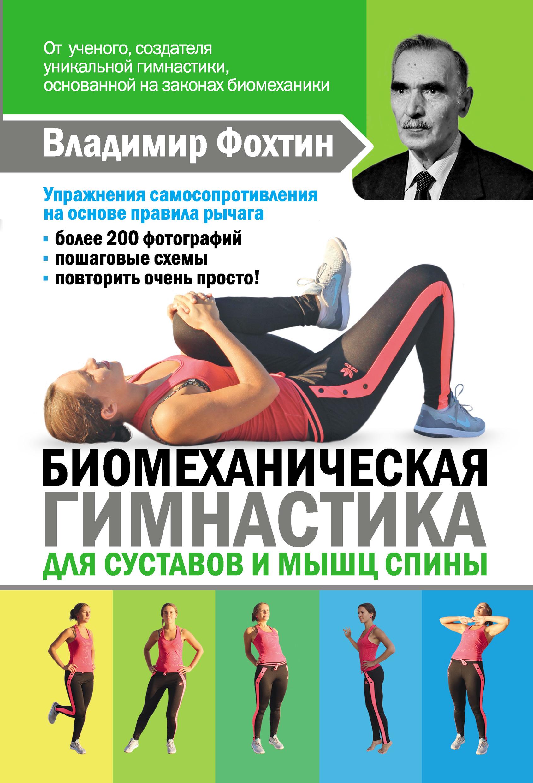 Елена Копылова Биомеханическая гимнастика для суставов и мышц спины