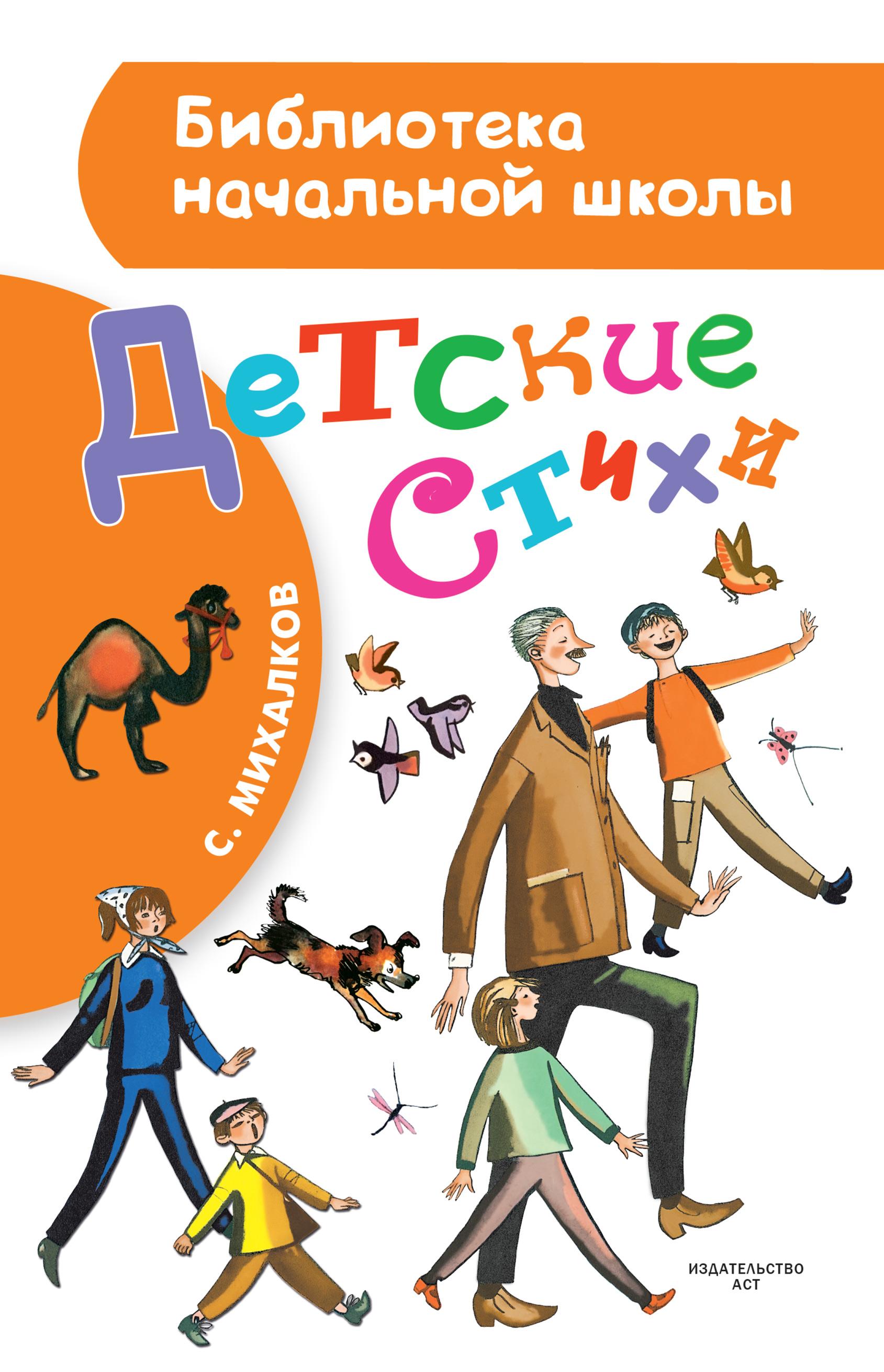 Сергей Михалков Детские стихи
