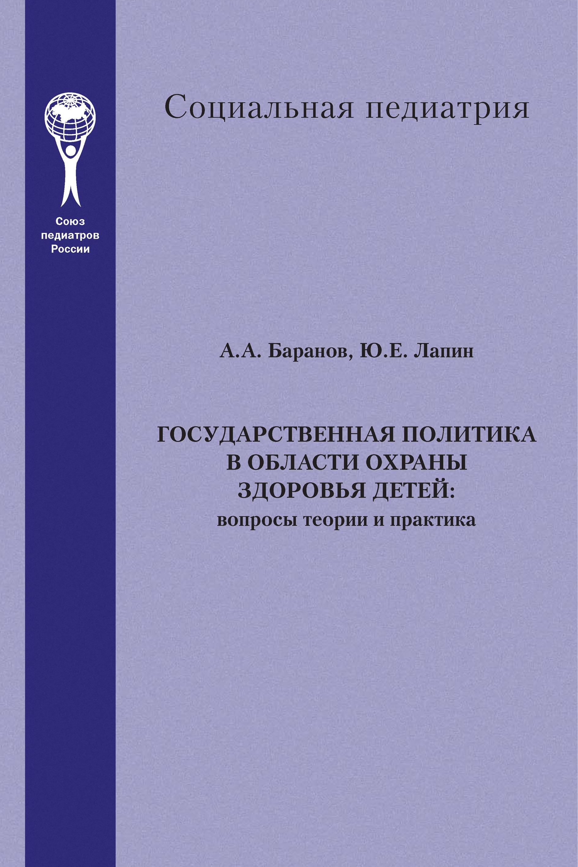 А. А. Баранов Государственная политика в области охраны здоровья детей. Вопросы теории и практика