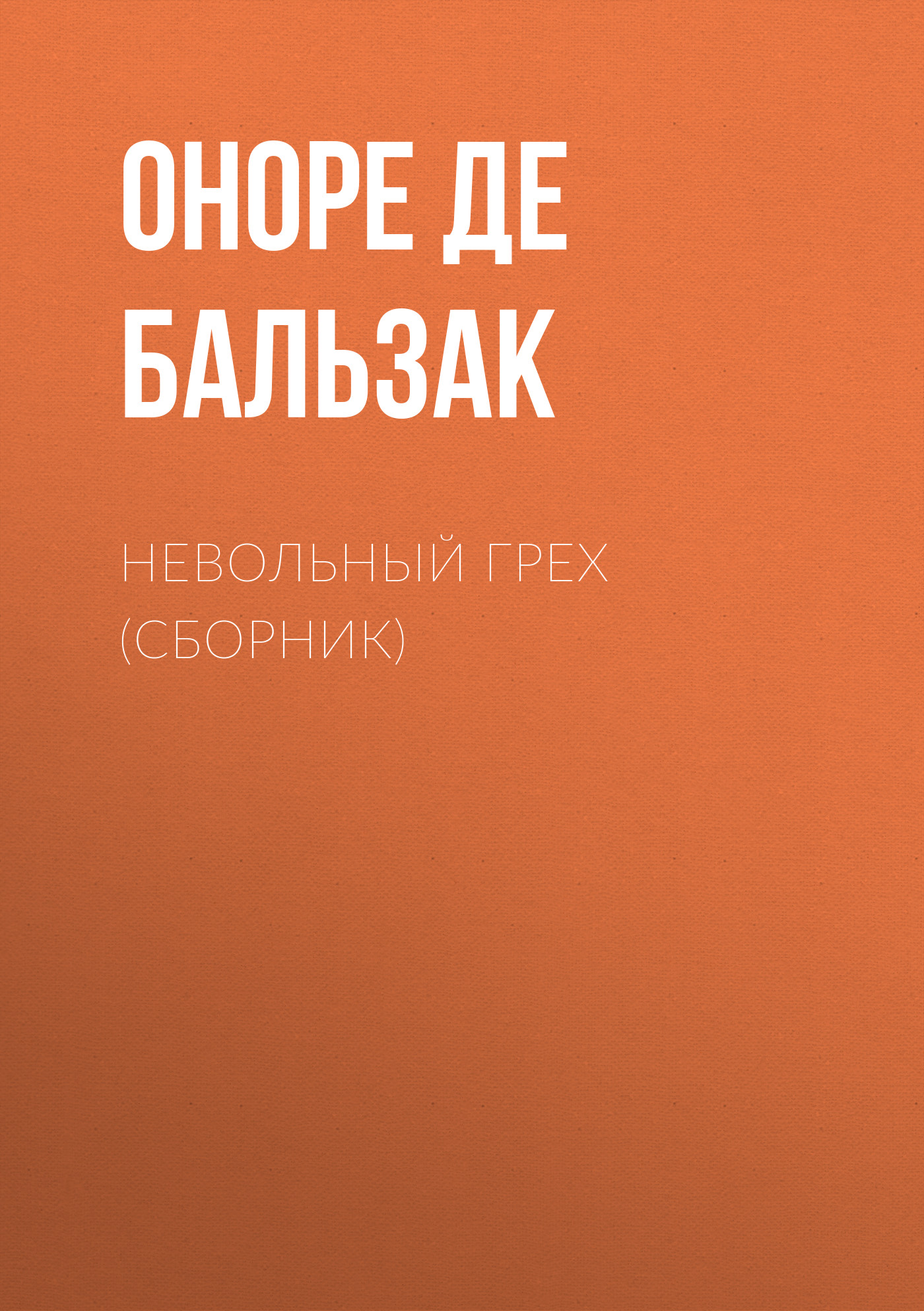 Оноре де Бальзак Невольный грех (сборник) цены