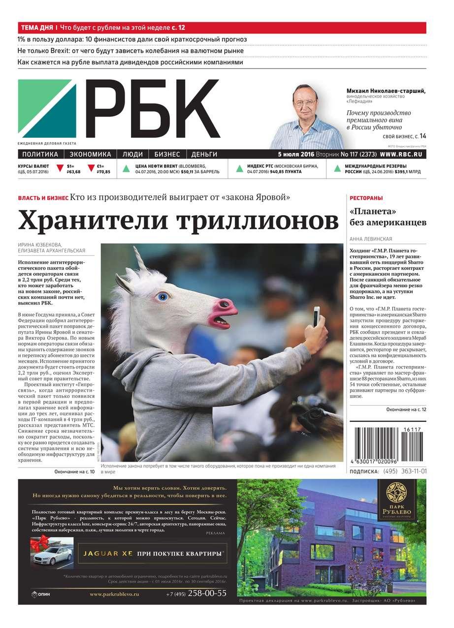 Ежедневная деловая газета РБК 117-2016