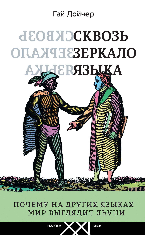 купить Гай Дойчер Сквозь зеркало языка. Почему на других языках мир выглядит иначе по цене 249 рублей