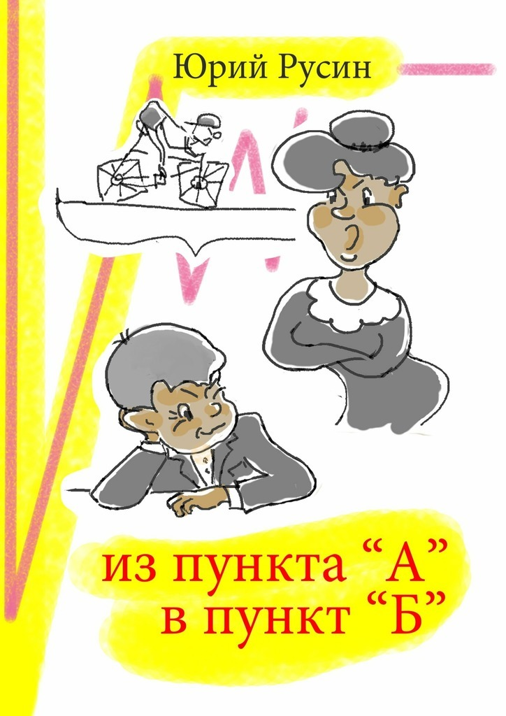 Юрий Петрович Русин Из пункта «А» в пункт «Б»