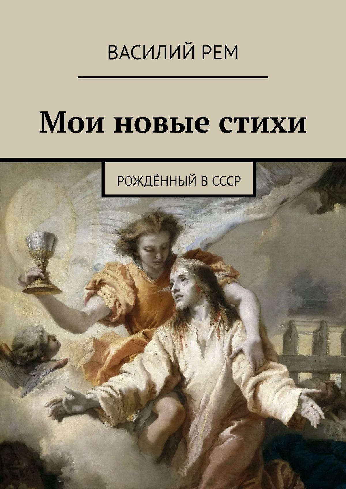 Василий Рем Мои новые стихи. Рожденный вСССР василий рем стихи длявсех рожденный вссср