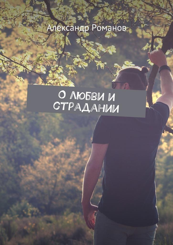 Александр Романов О любви и страдании gt8g133 8g133 msop