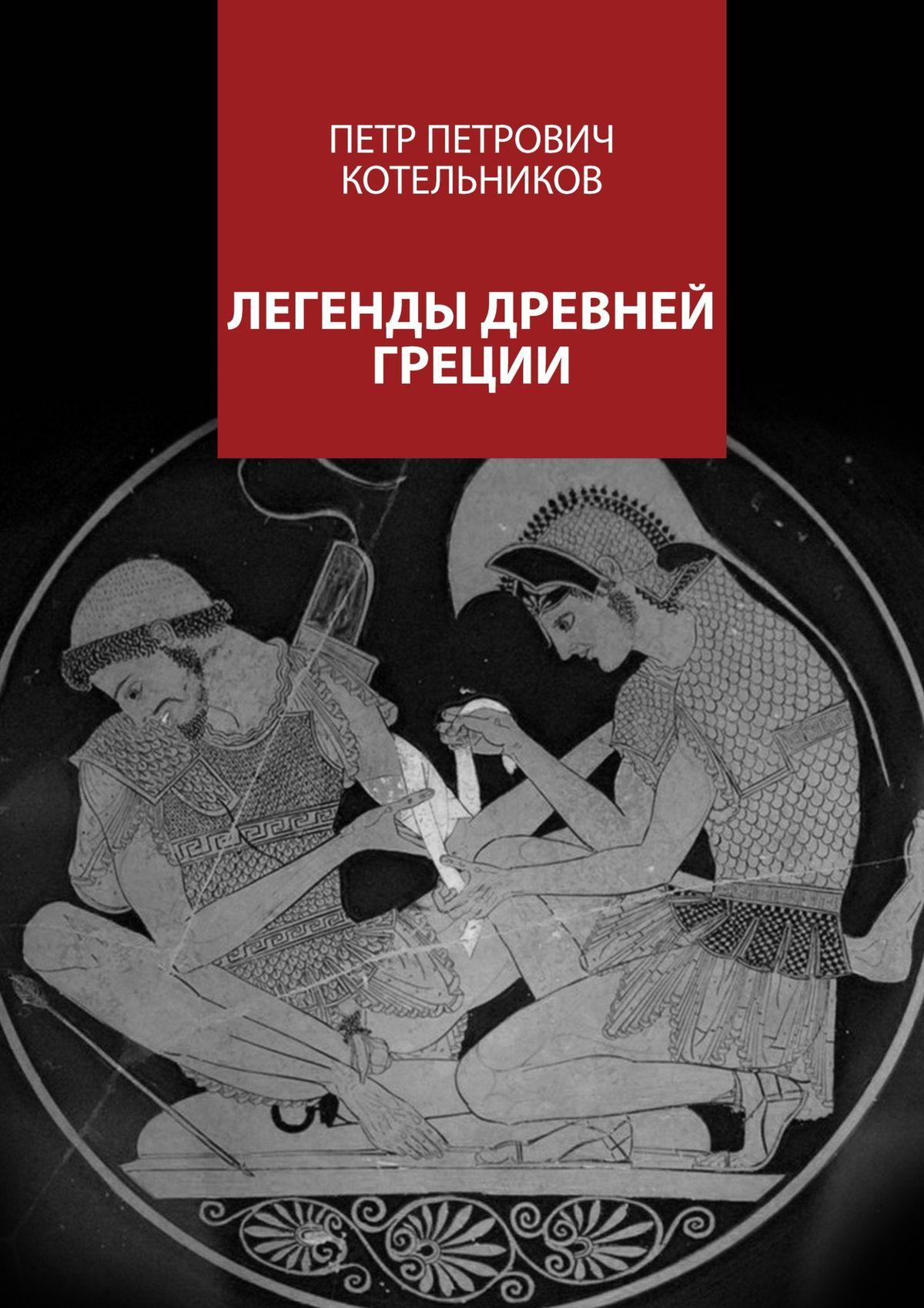 Петр Петрович Котельников Легенды Древней Греции