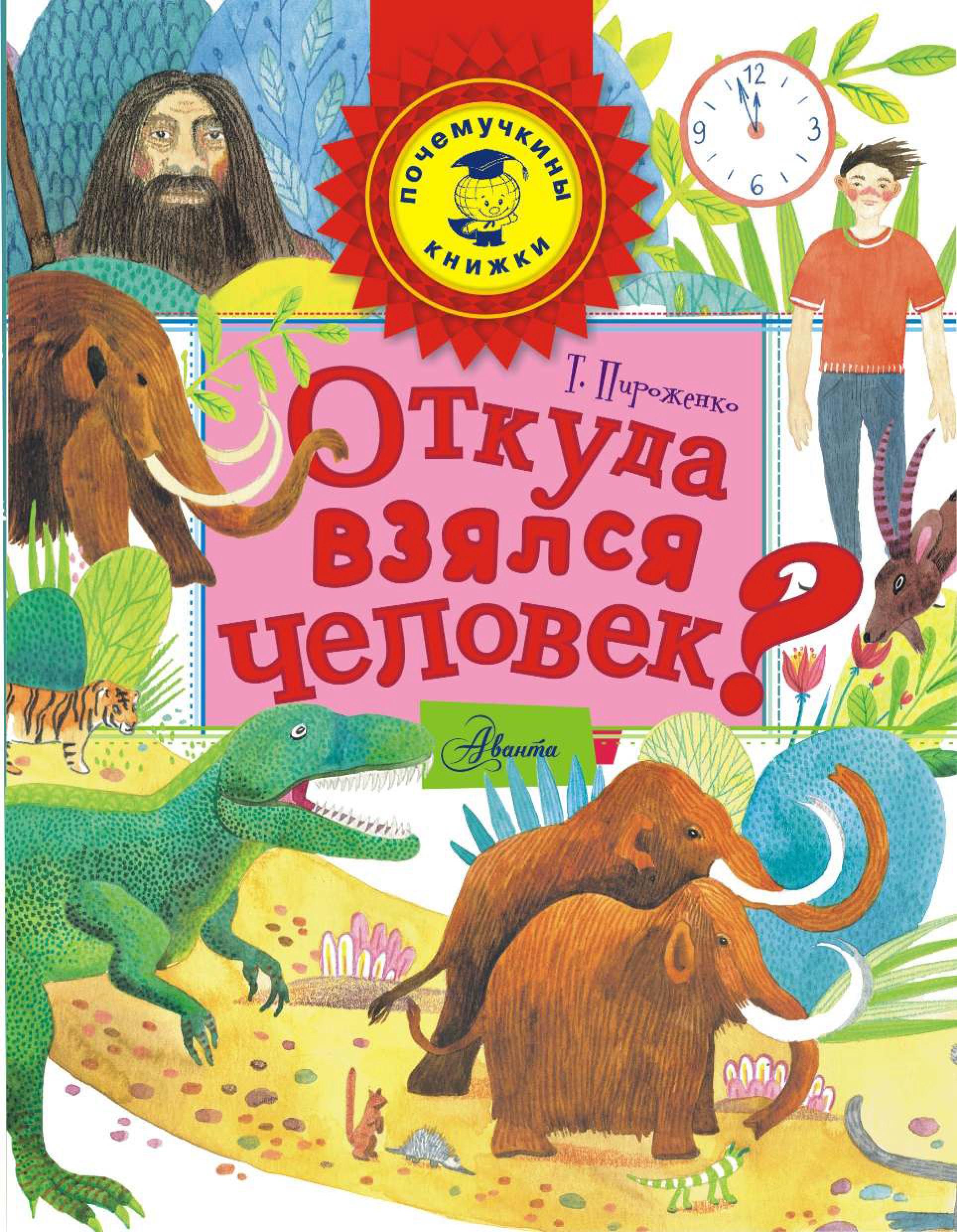 Татьяна Пироженко Откуда взялся человек? пироженко татьяна книжка почемучки как устроена природа 48971