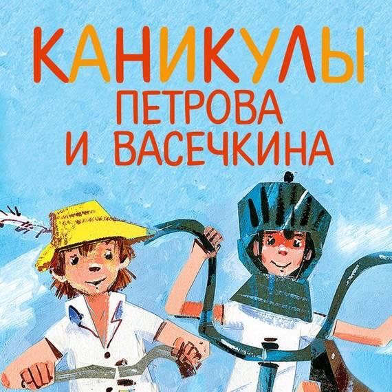 Владимир Алеников Каникулы Петрова и Васечкина книги рипол классик десятый король