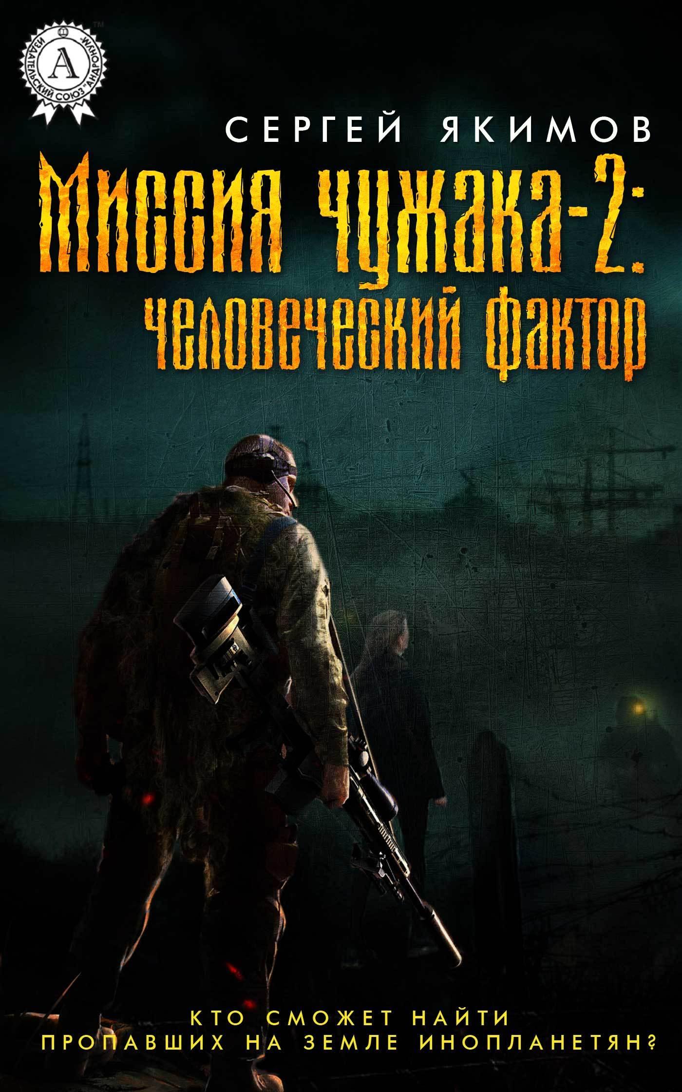 Сергей Якимов Миссия чужака – 2: человеческий фактор сергей якимов миссия чужака