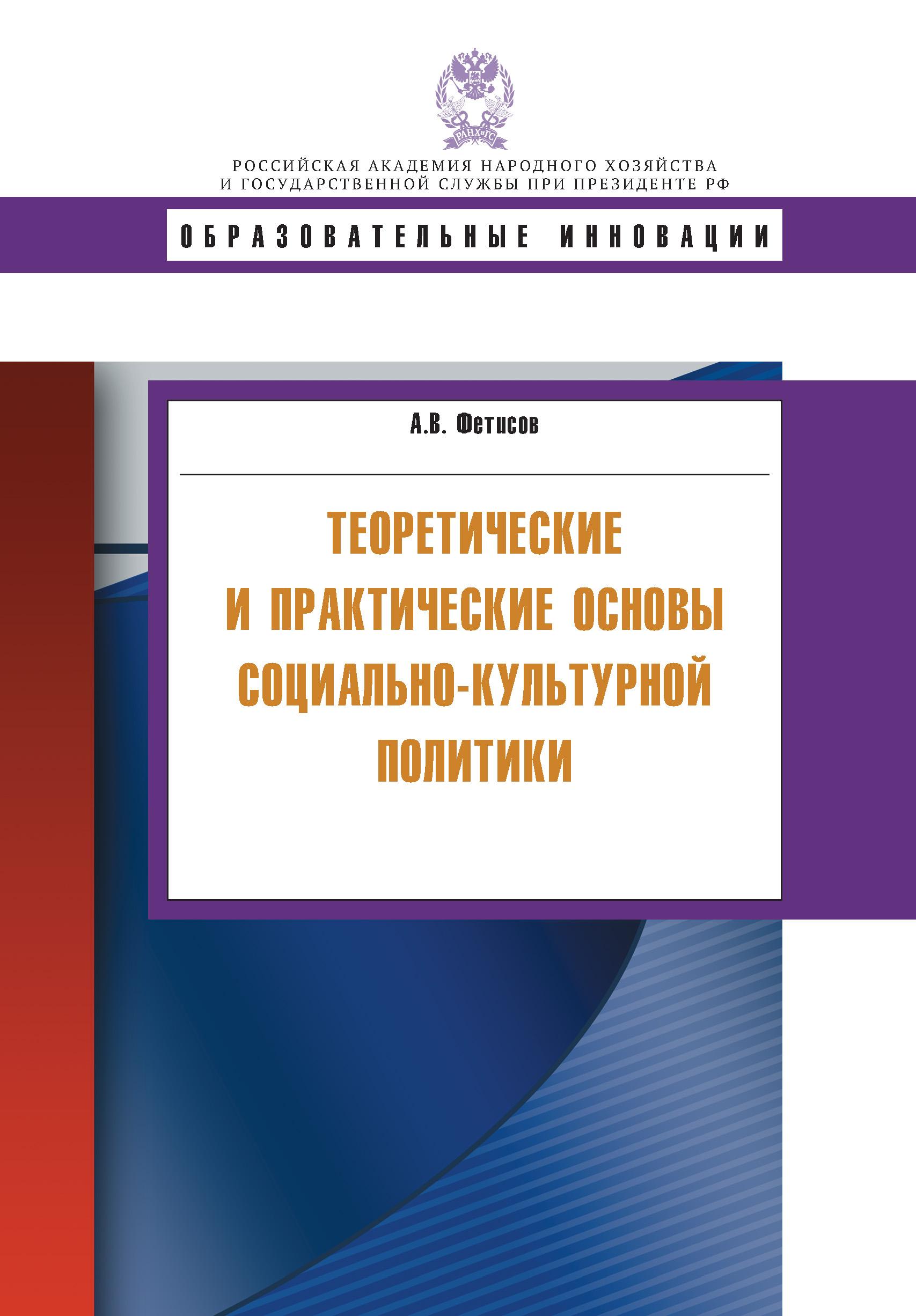 фото обложки издания Теоретические и практические основы социально-культурной политики