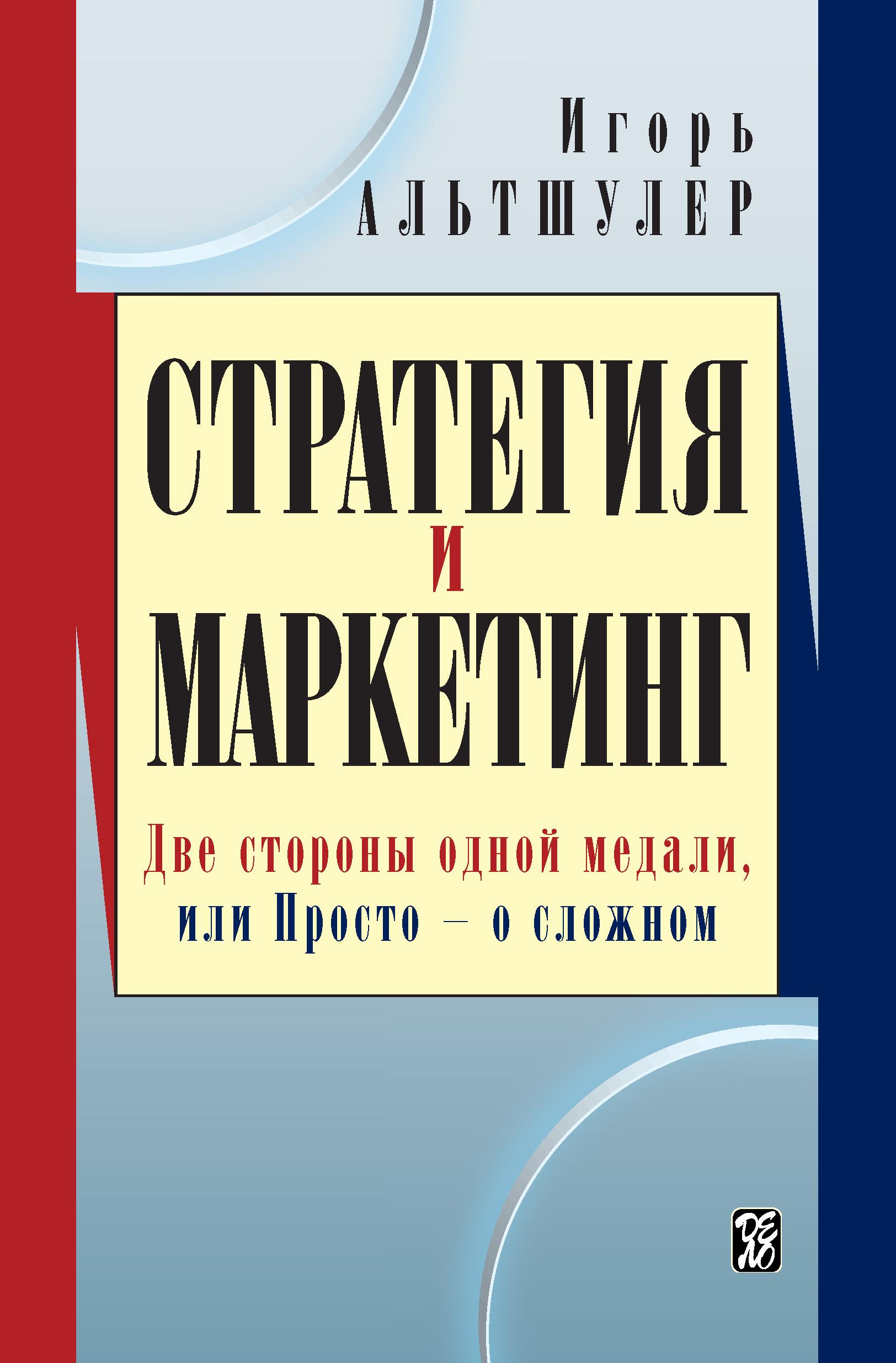 Обложка книги. Автор - Игорь Альтшулер