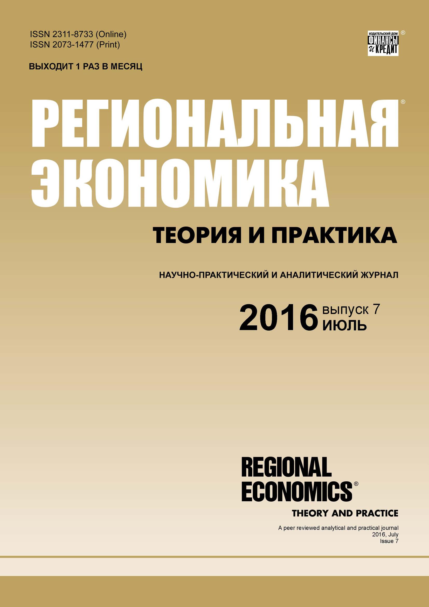 Отсутствует Региональная экономика: теория и практика № 7 (430) 2016