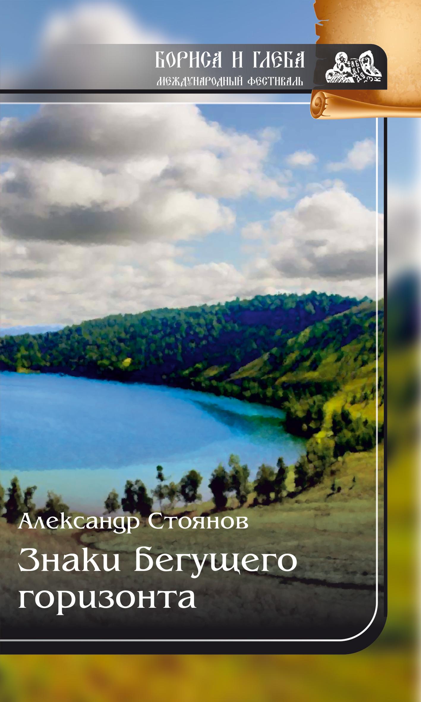Александр Стоянов Знаки бегущего горизонта андрей швиденко зеркало души стихотворения ожизни илюбви