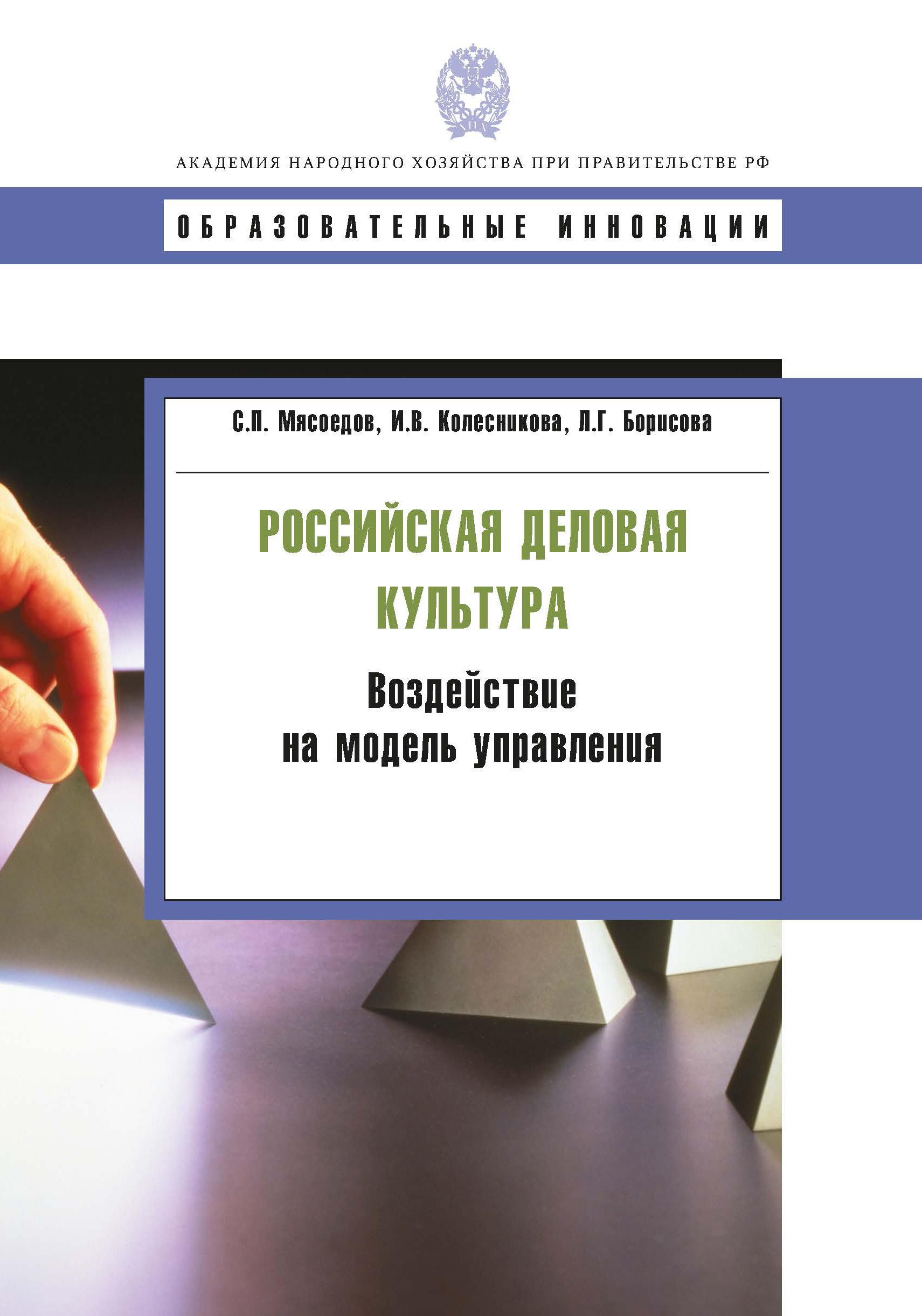 И. В. Колесникова Российская деловая культура. Воздействие на модель управления