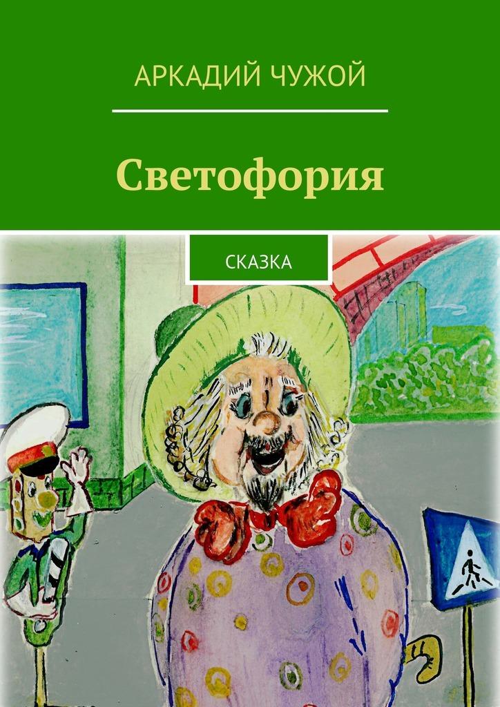 Аркадий Чужой Светофория. Сказка аркадий чужой рывок в