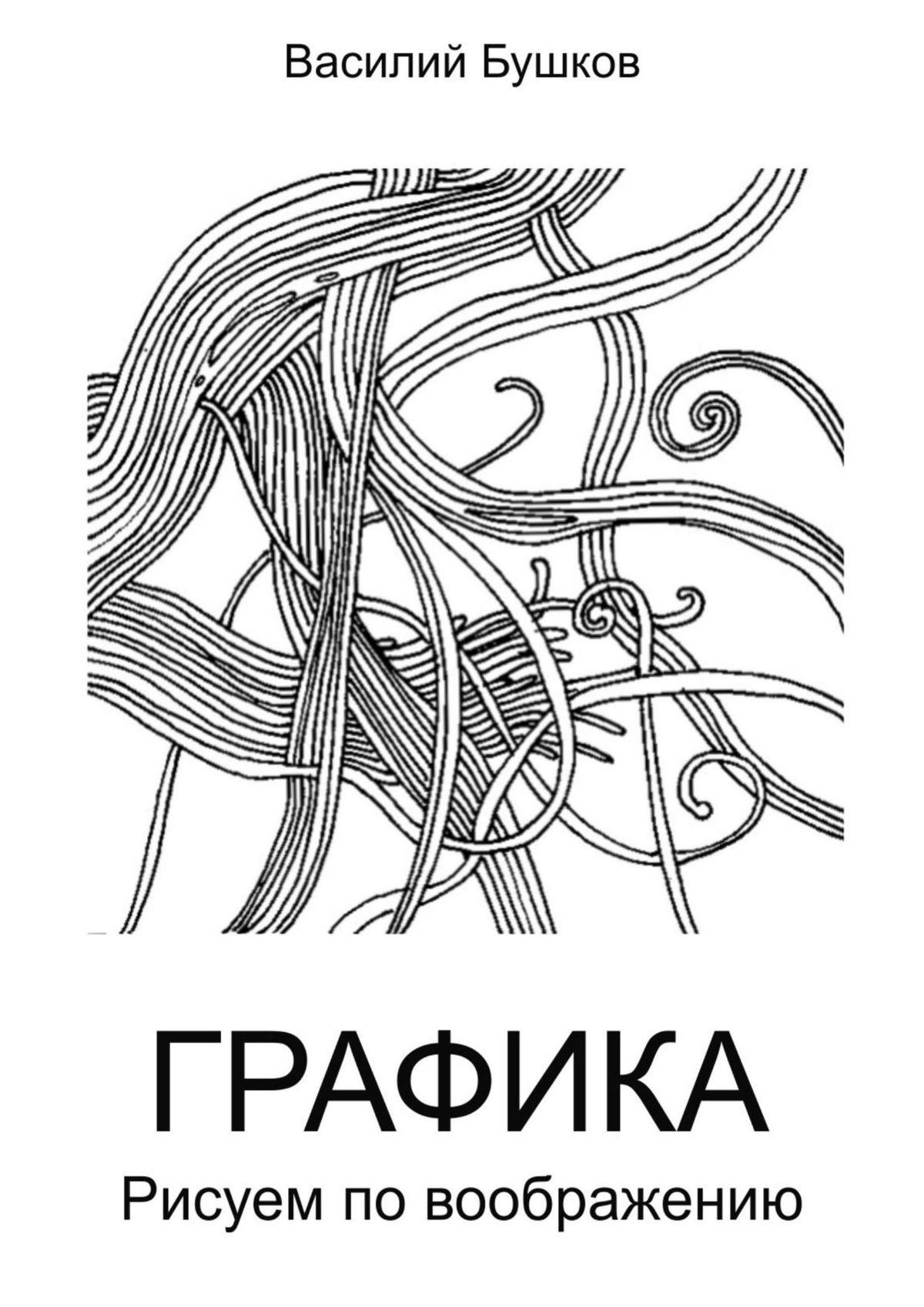 Фото - Василий Бушков Графика. Рисуем по воображению василий бушков дизайн рекламы 10 иллюстрированных уроков