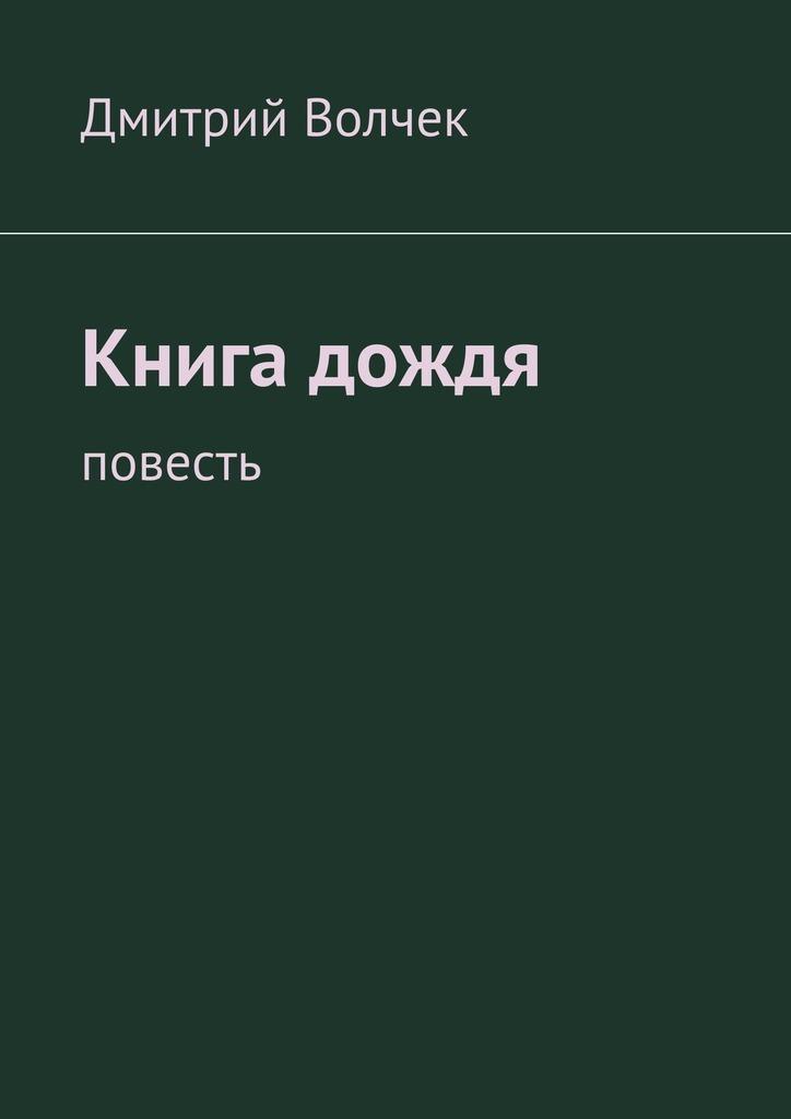 Дмитрий Волчек Книга дождя. Повесть энас книга путька повесть