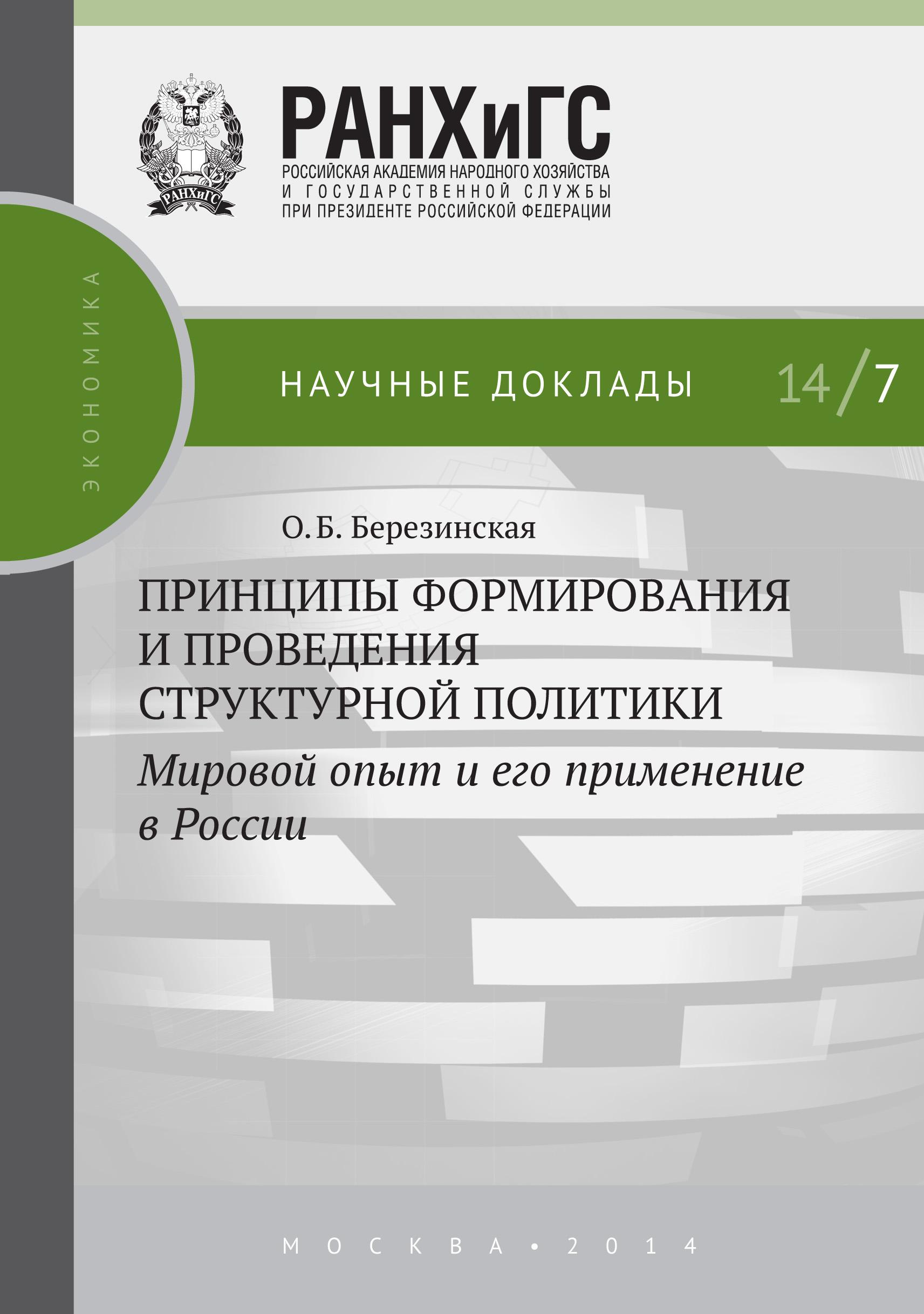 Обложка книги. Автор - Ольга Березинская