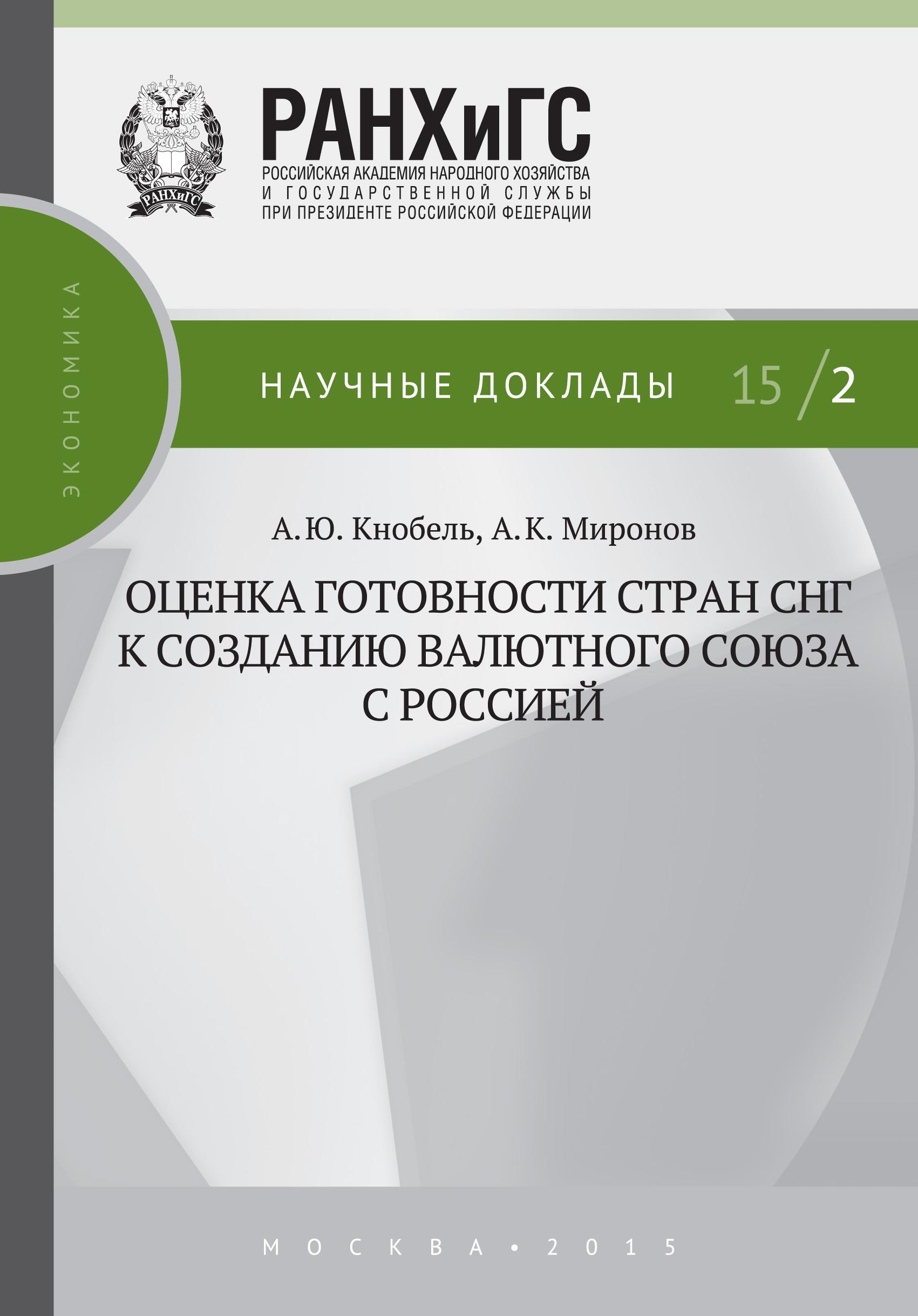 фото обложки издания Оценка готовности стран СНГ к созданию валютного союза с Россией