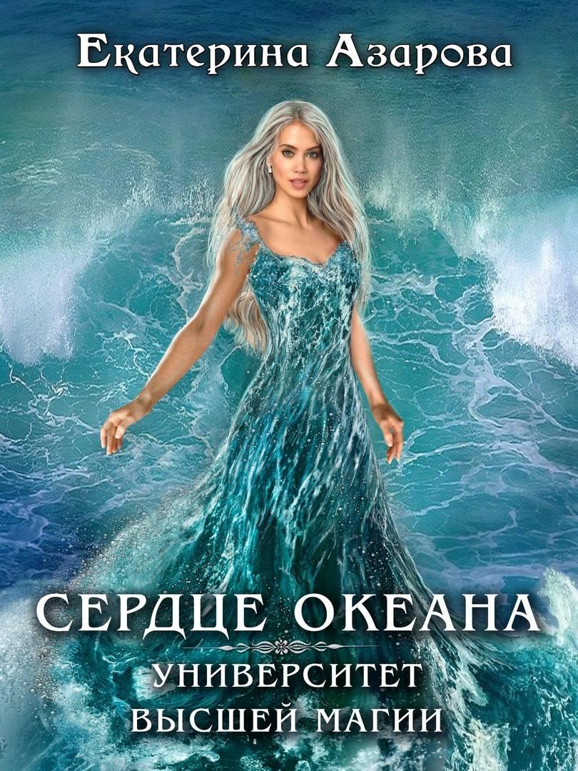 Екатерина Азарова Университет высшей магии. Сердце Океана тарифный план