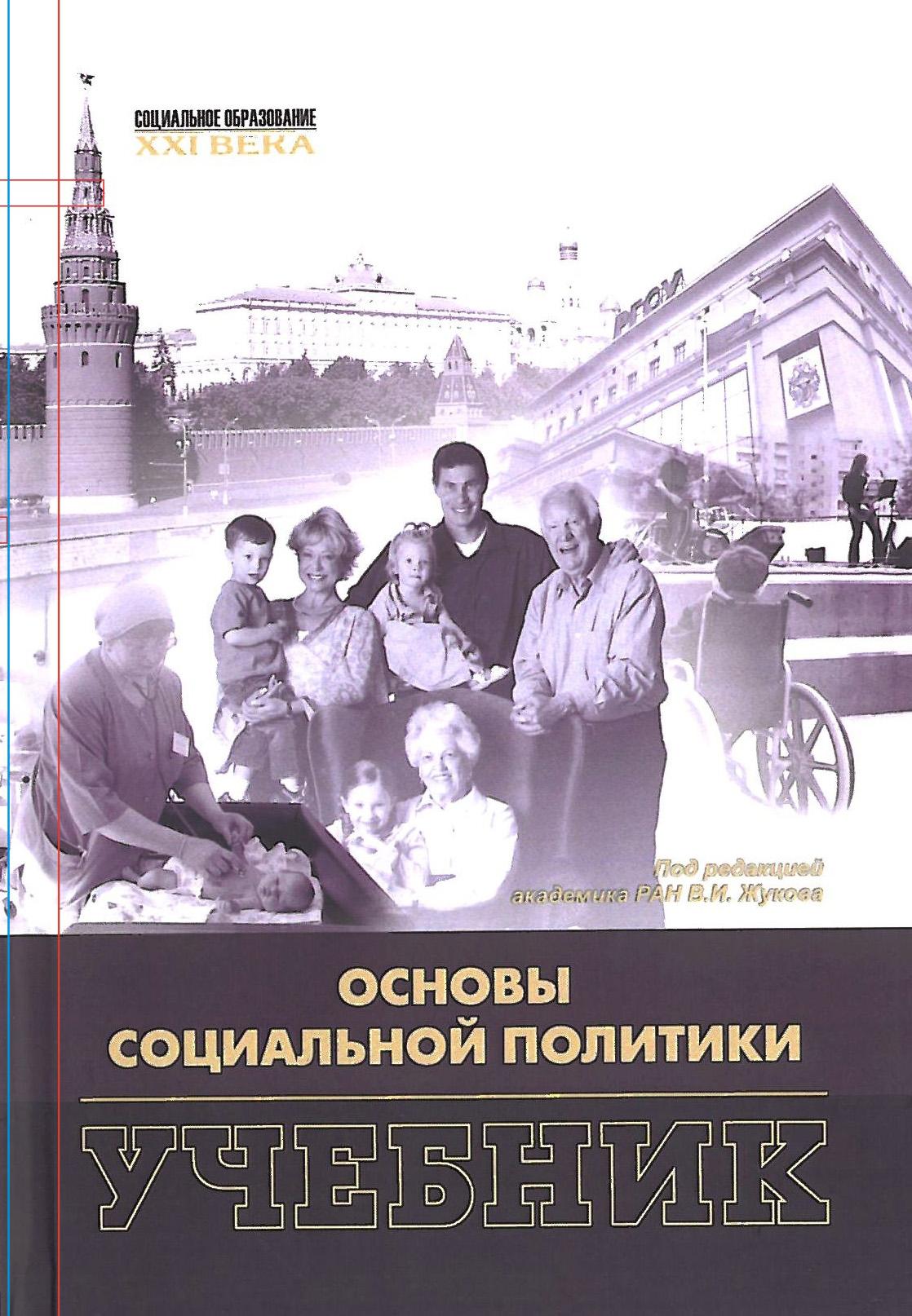 Коллектив авторов Основы социальной политики коллектив авторов социальная реабилитация человека в техногенном обществе isbn 978 5 7882 1535 8