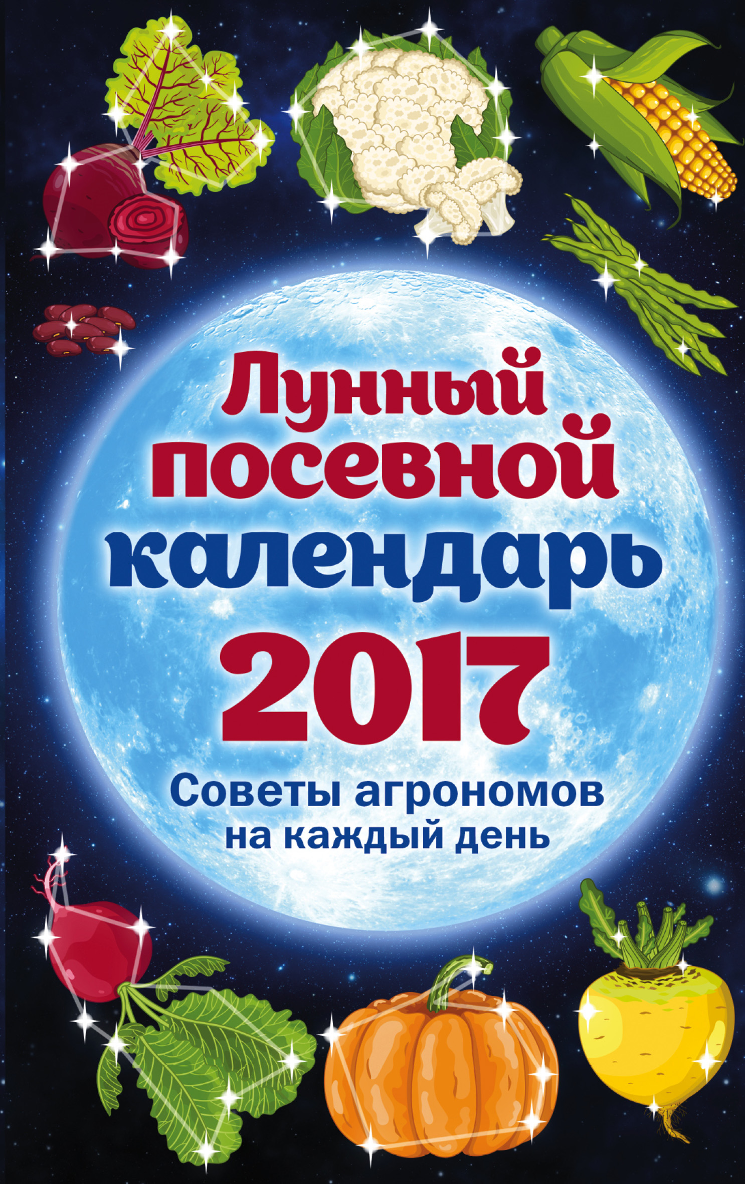 Анна Ерофеева Лунный посевной календарь, 2017: советы агрономов на каждый день малахов г лунный календарь здоровья 2019 год советы на каждый день