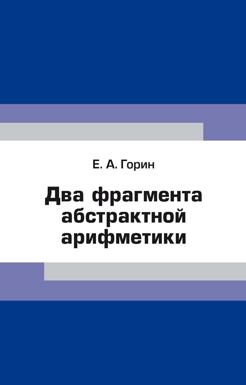 Е. А. Горин Два фрагмента абстрактной арифметики м балазар асимптотический закон распределения простых чисел