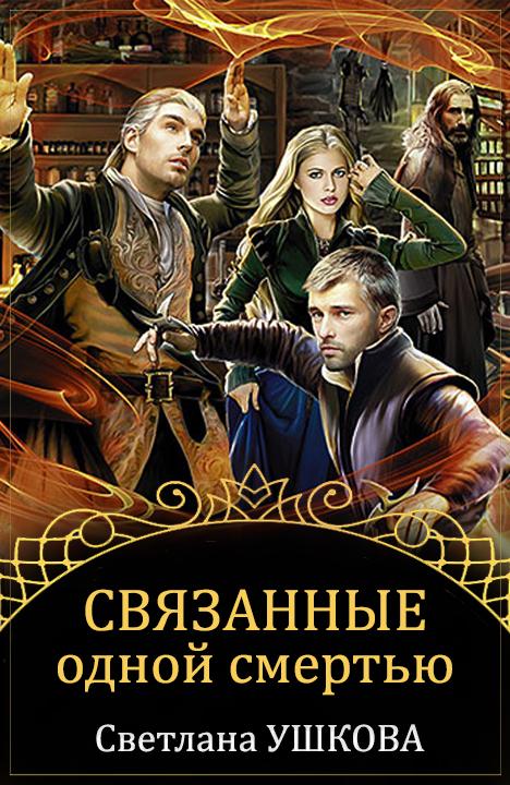 Светлана Ушкова Связанные одной смертью связанные одной смертью