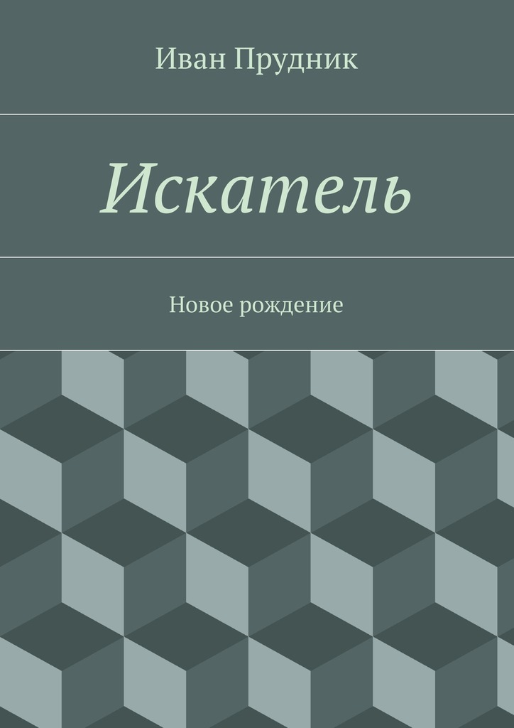 Иван Юрьевич Прудник Искатель. Новое рождение иван прудник стихи оттоски