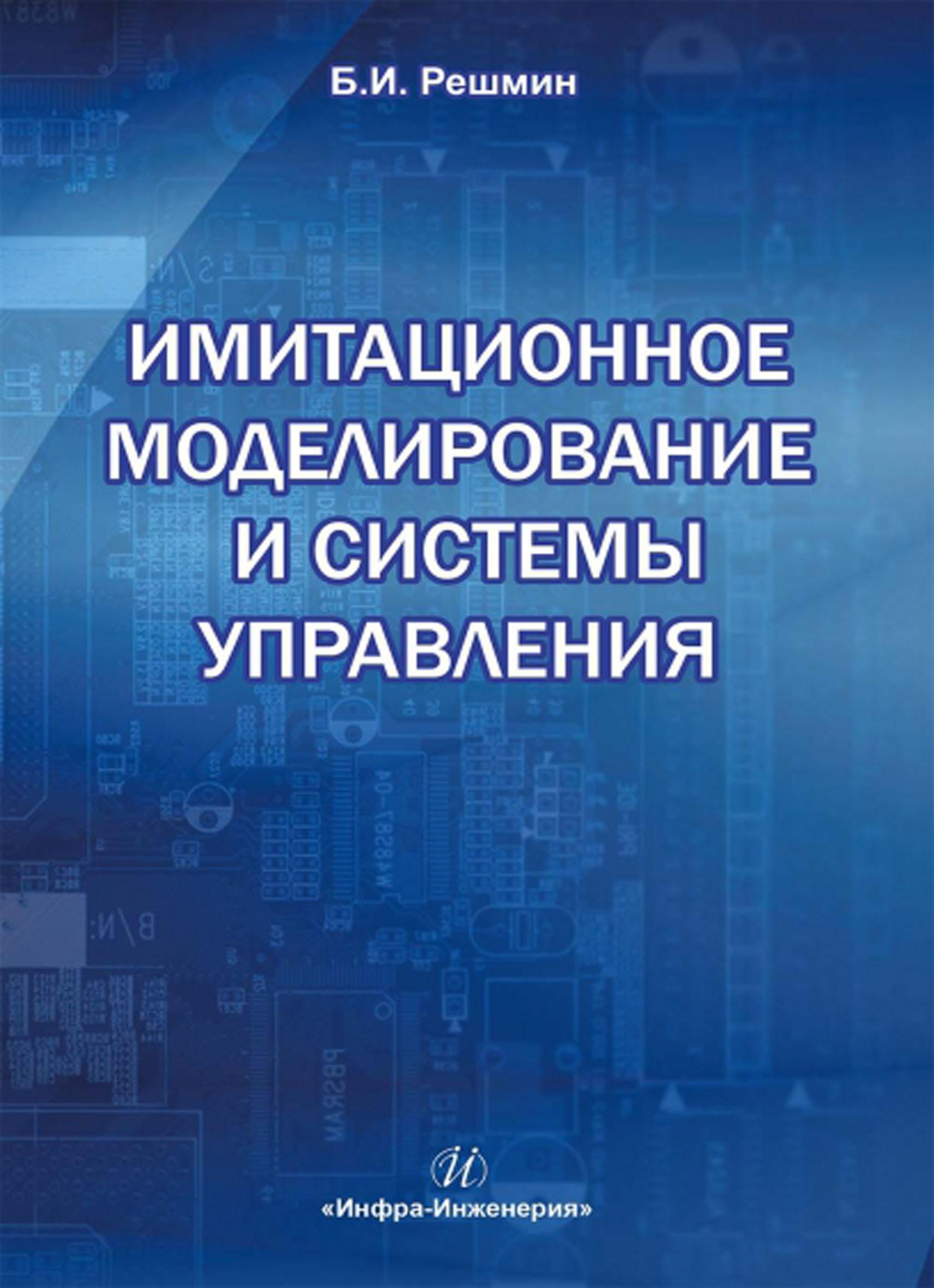 Б. И. Решмин Имитационное моделирование и системы управления решмин б имитационное моделирование и системы управления